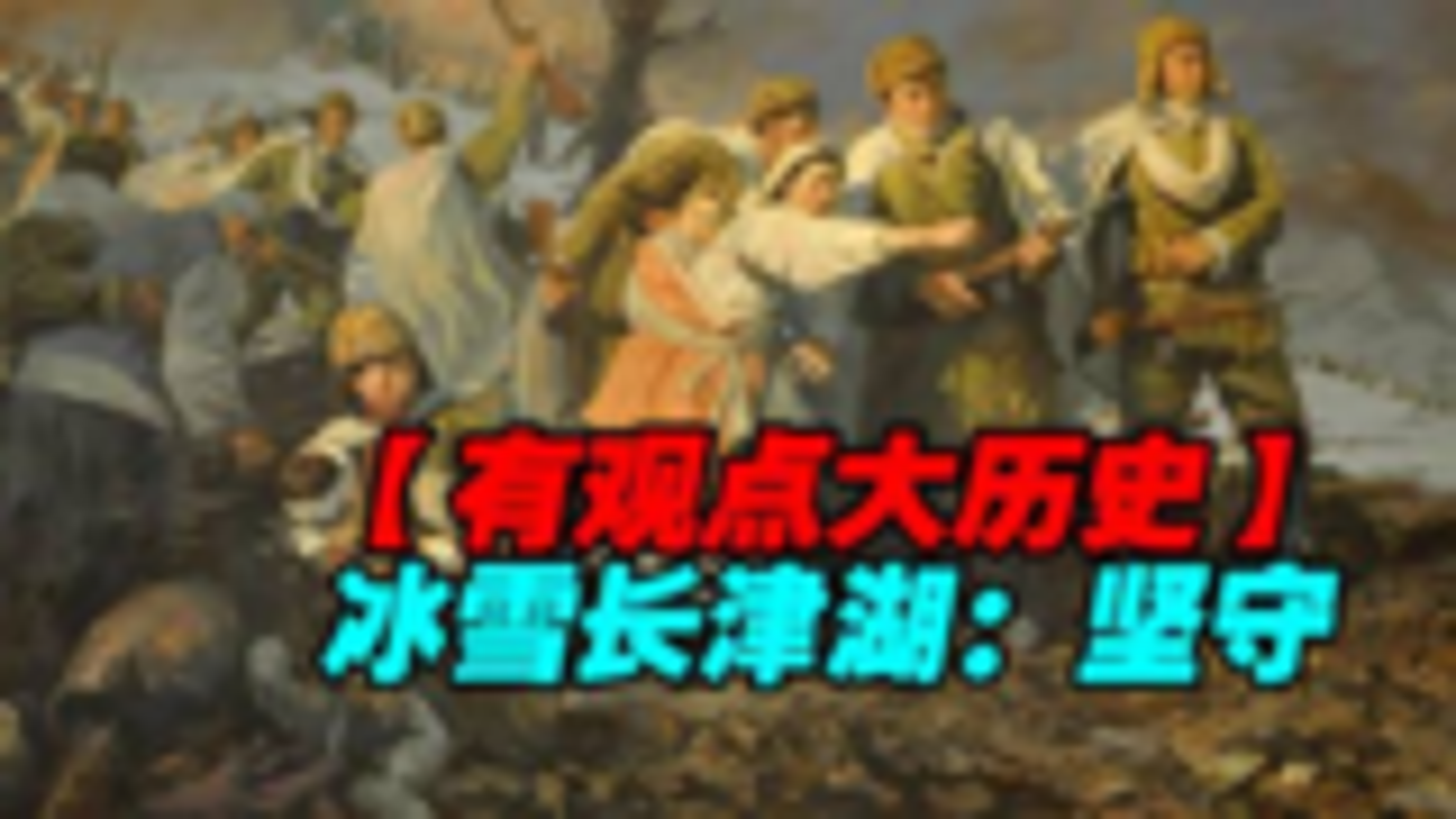 【蕉易&抽奖】朝鲜战争--冰雪长津湖--坚守