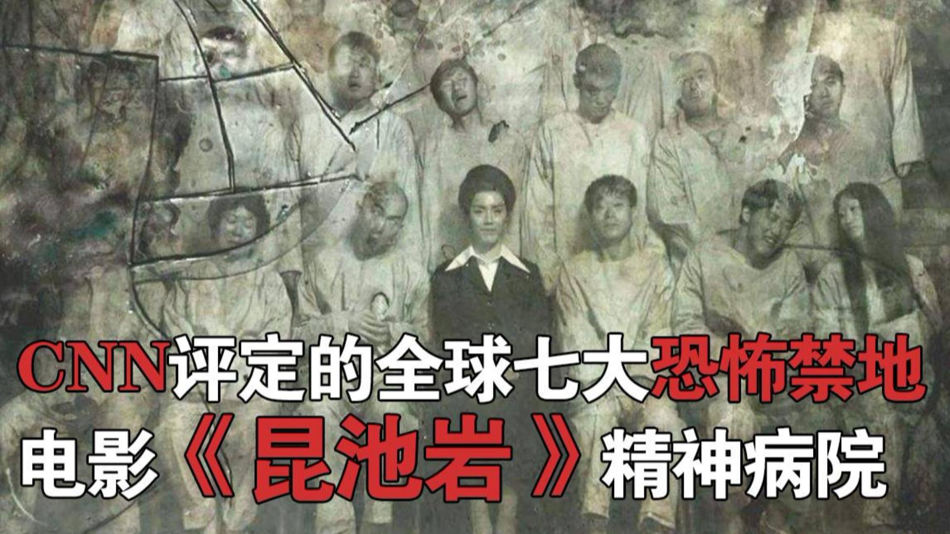 CNN评定的全球七大恐怖禁地一一昆池岩精神病院,如今被拍成恐怖片《昆池岩》,到达韩国恐怖电影的极限