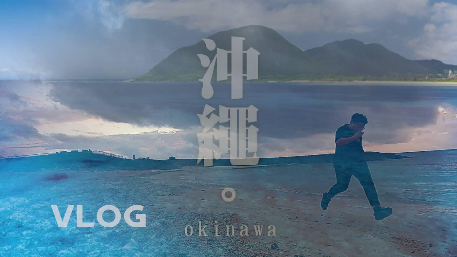 「闲人日记」冬天当然要去四季如春的冲绳!风景美如画!冲绳旅游vlog