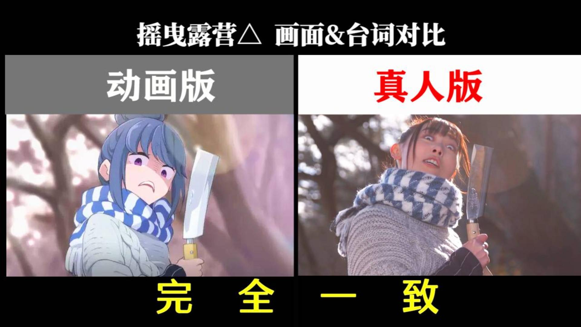 【新番打卡】摇曳露营△ 真人版vs动画版 经典画面&台词对比!