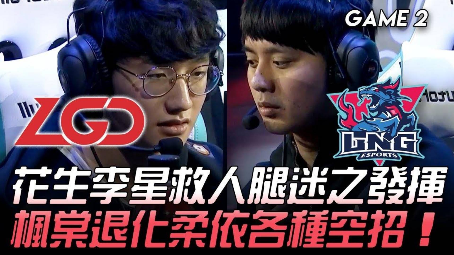 【中文解说】LGD vs LNG 2020LPL春季赛 W1D1