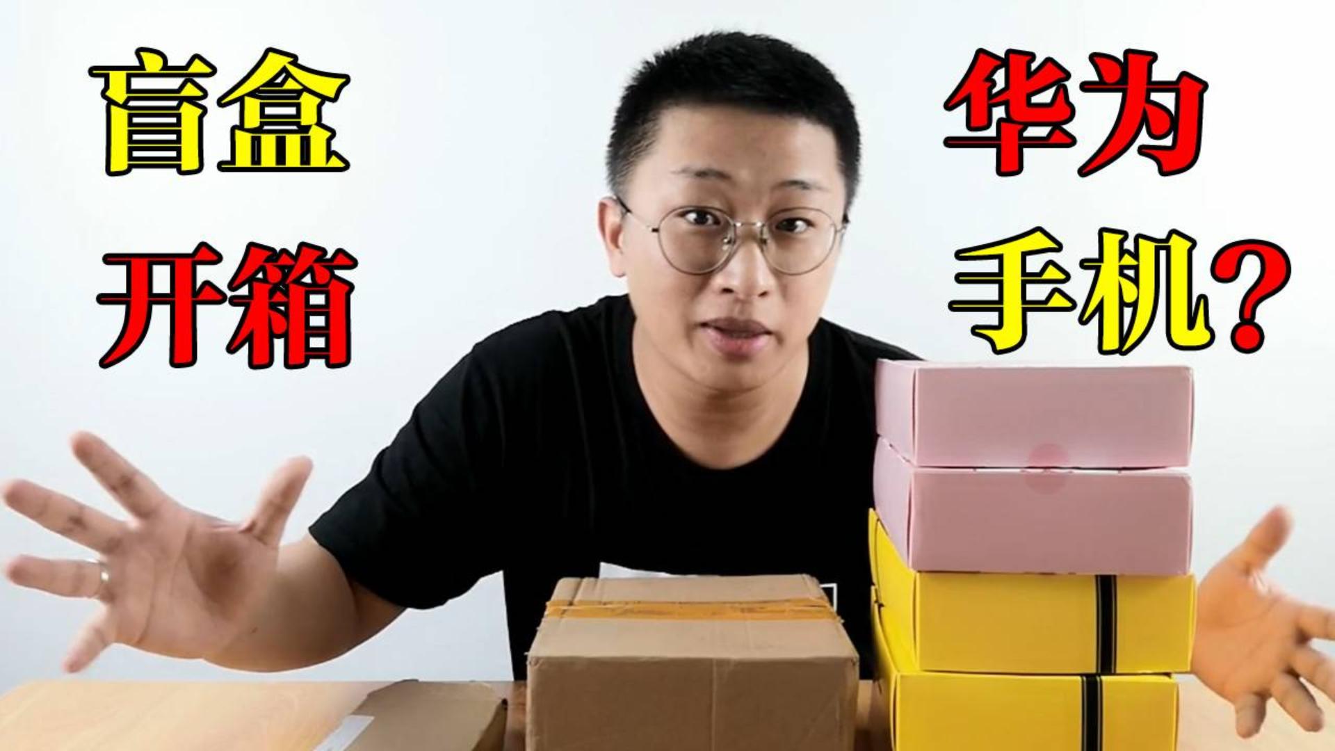 盲盒真能开出华为手机?花100元买5个盲盒,看看到底能开出什么