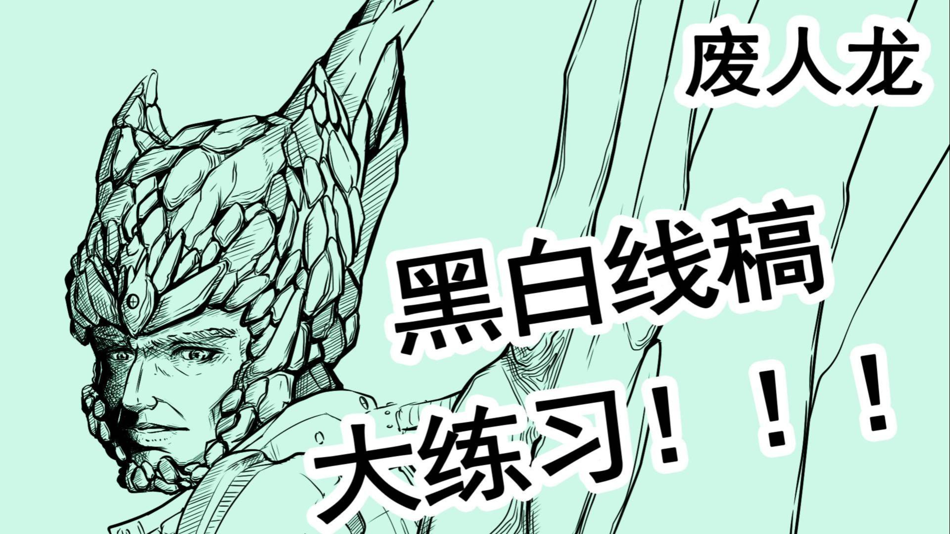 【高速回放】黑白线稿练习