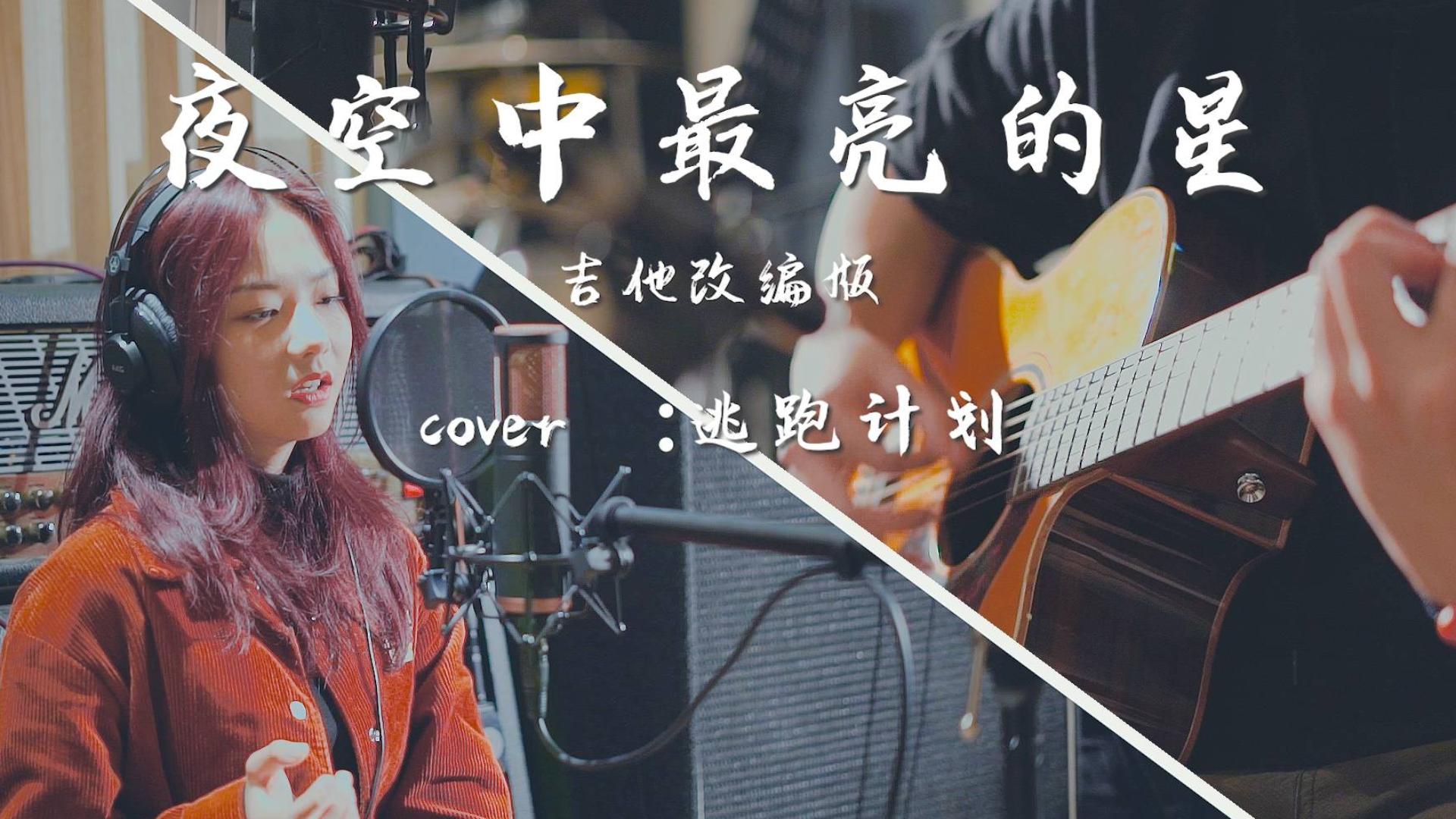 【邓园长】吉他弹唱-夜空中最亮的星
