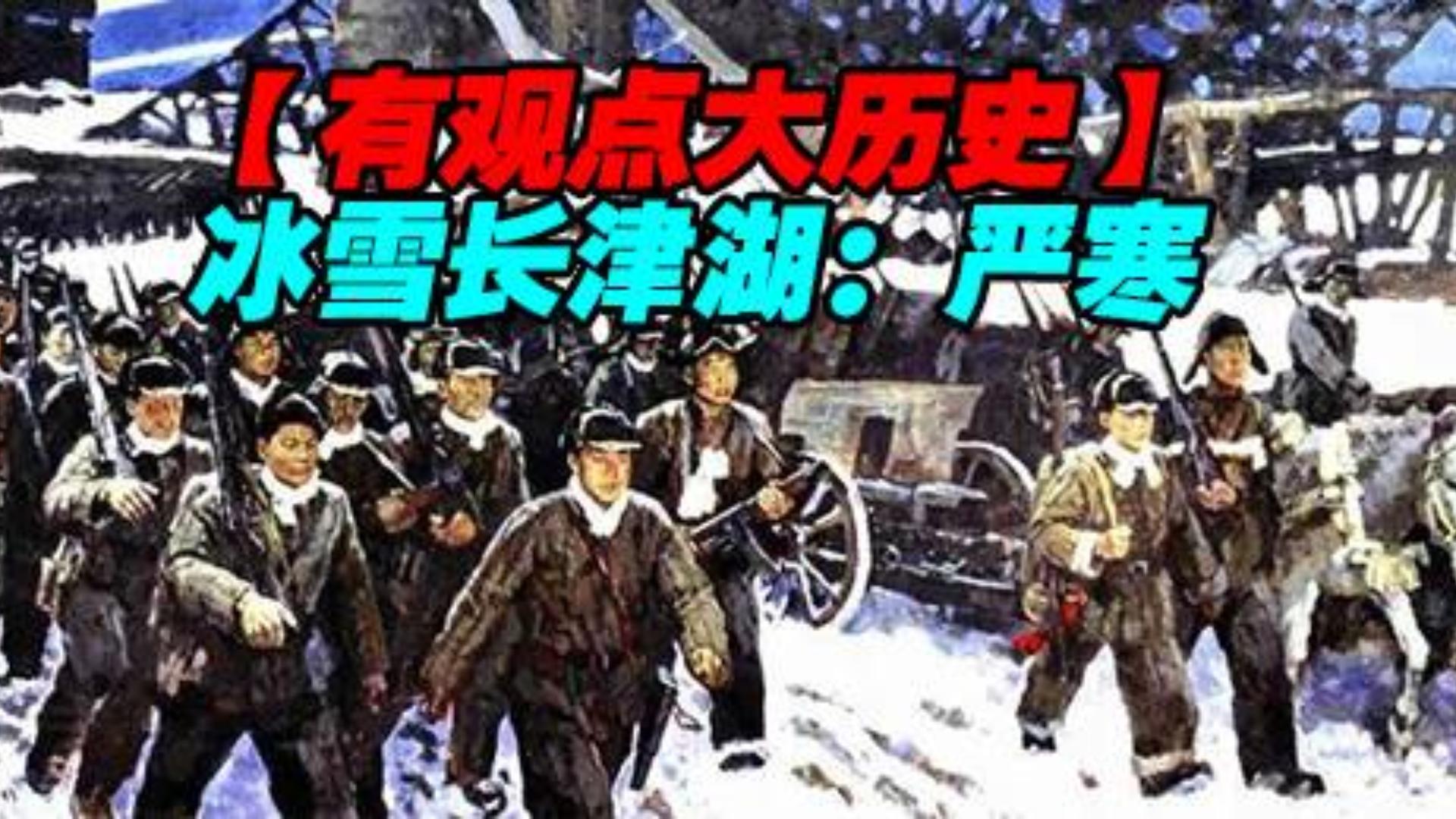 【蕉易&抽奖】朝鲜战争:冰雪长津湖-寒冷