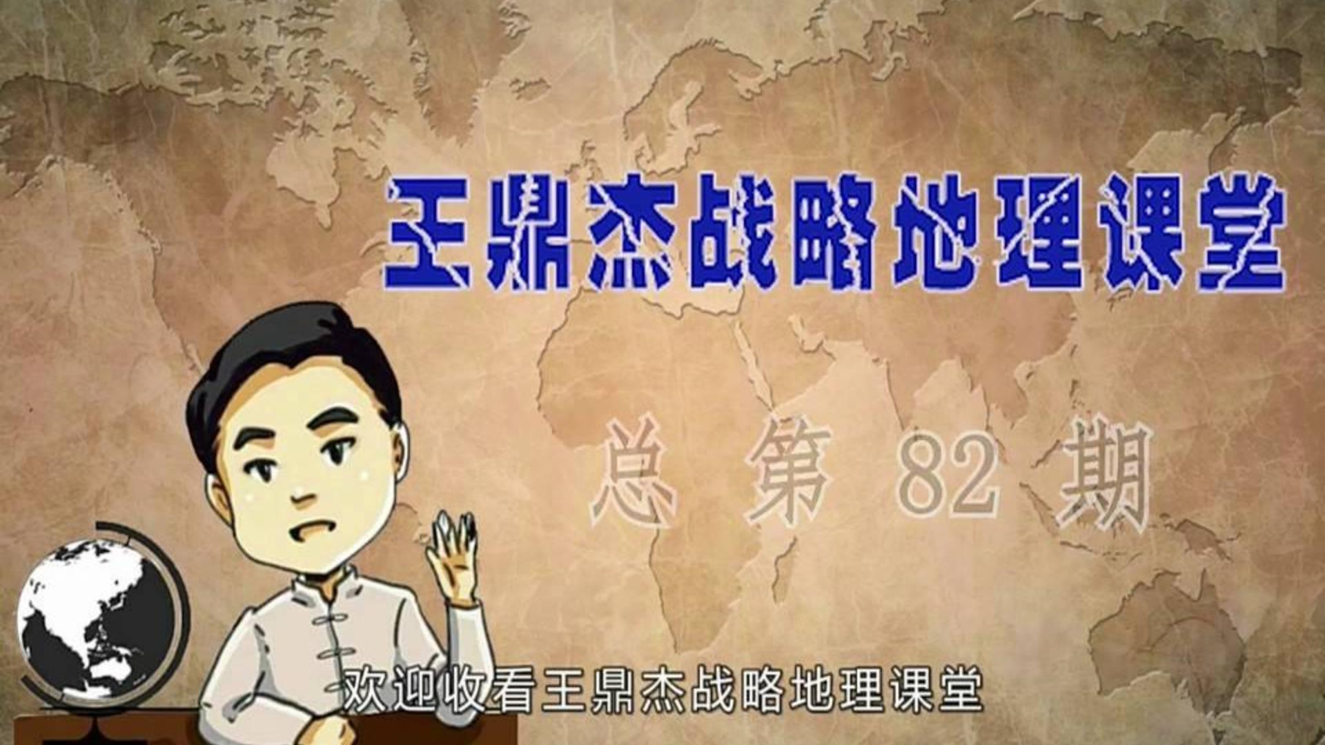 【王鼎杰——战略地理课堂】11-20