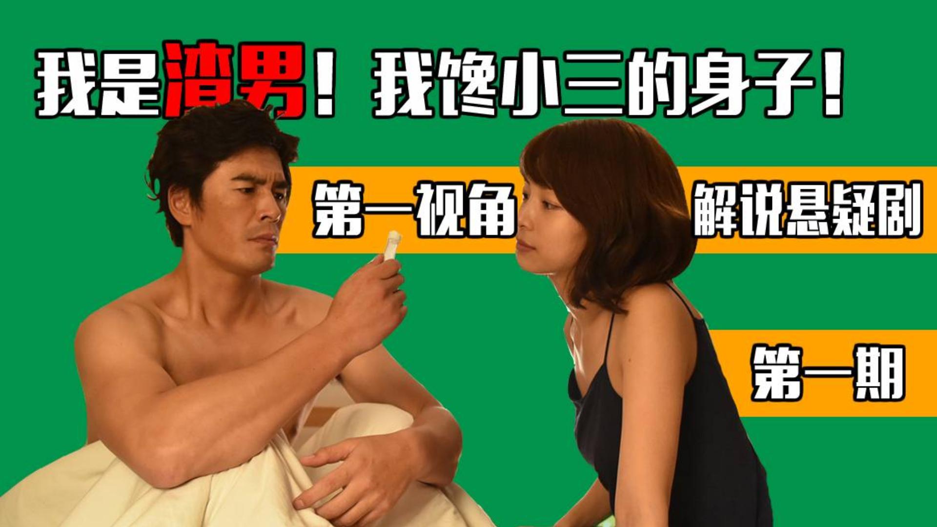 【长工】第一视角解说经典悬疑剧《我的危险妻子》第一期