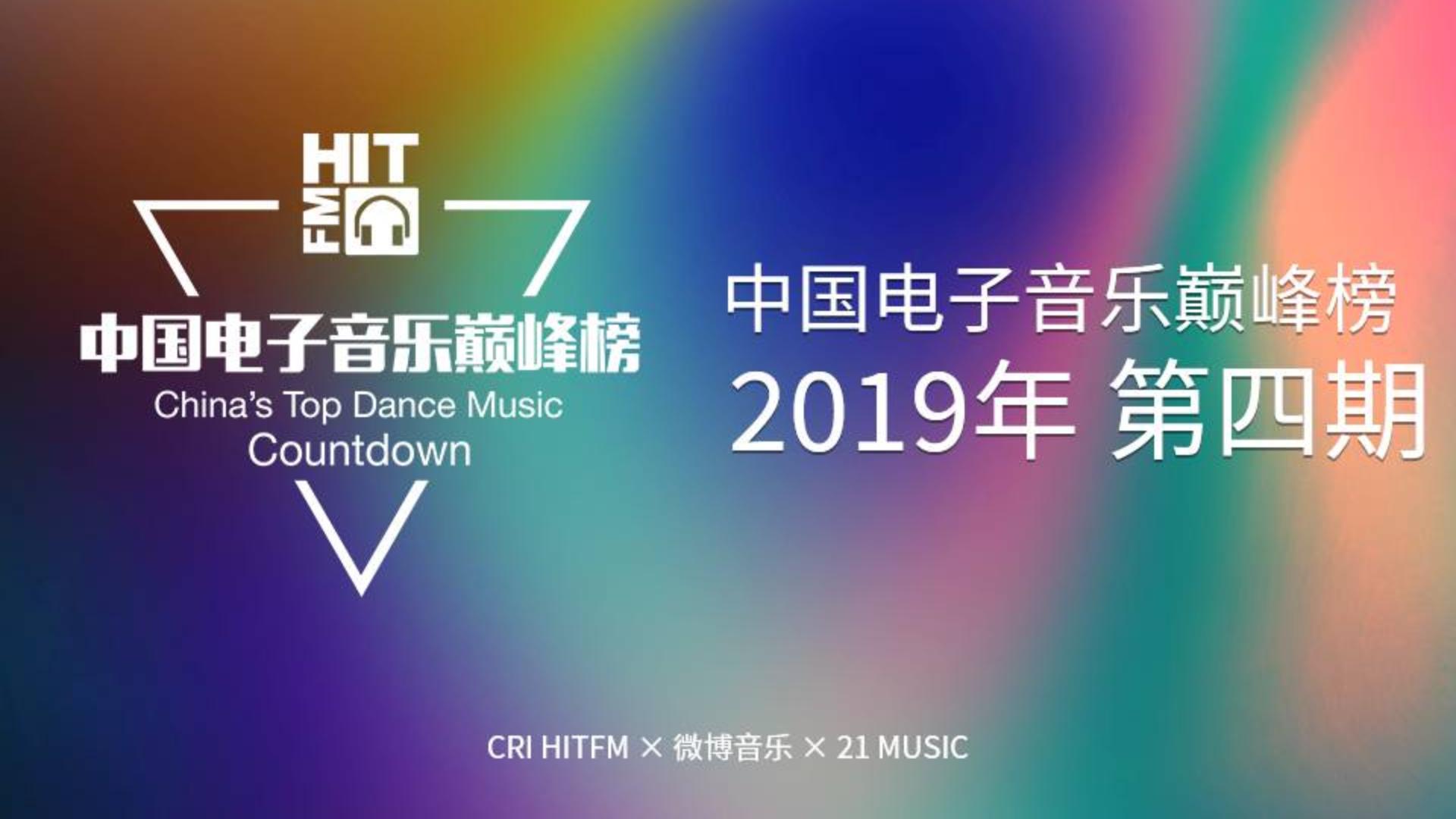 【HITFM】中国电子音乐巅峰榜 2019年第四期