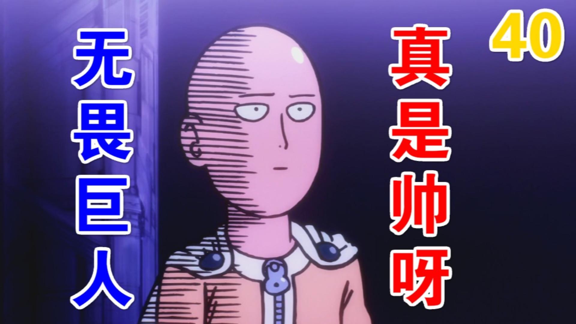 《一拳超人》第三季15:凤凰男复活,进化为龙级怪人!童帝启动终极武装?