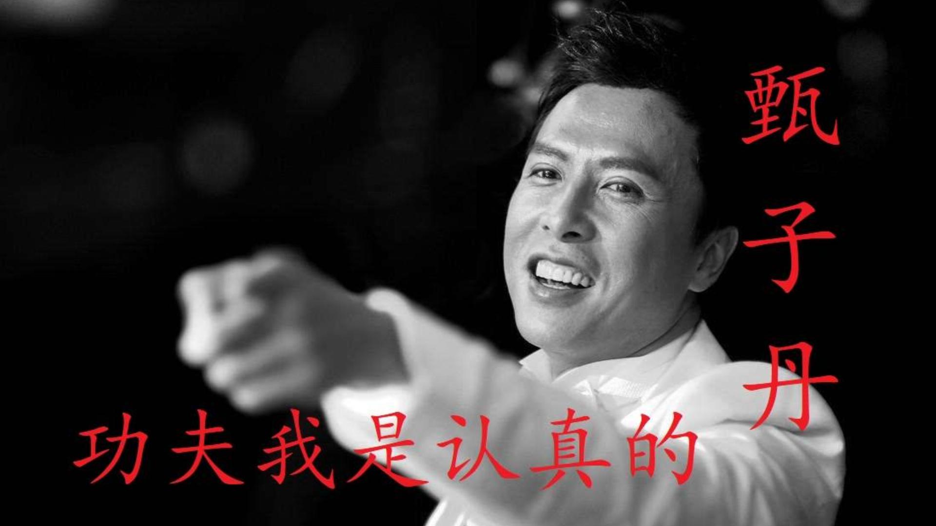 【电影盘点】甄子丹的五大名场面盘点
