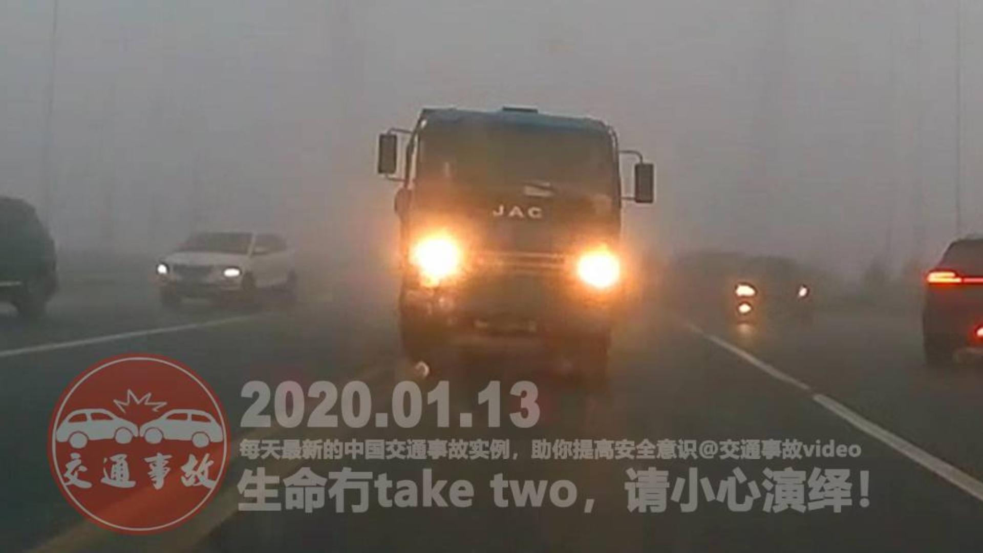 中国交通事故20200113:每天最新的车祸实例,助你提高安全意识