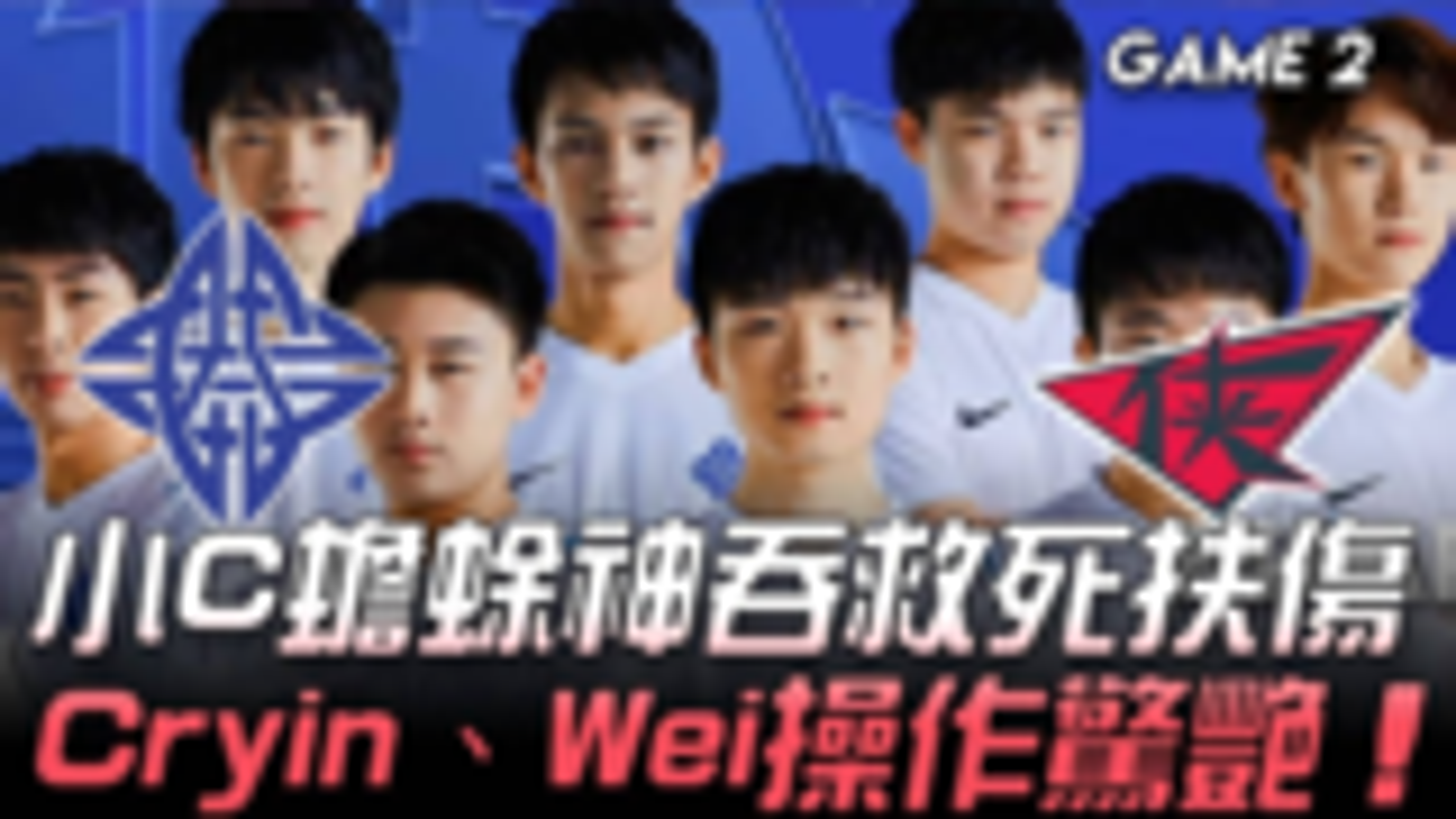 【中文解说】ES vs RW 2020LPL春季赛 W1D2