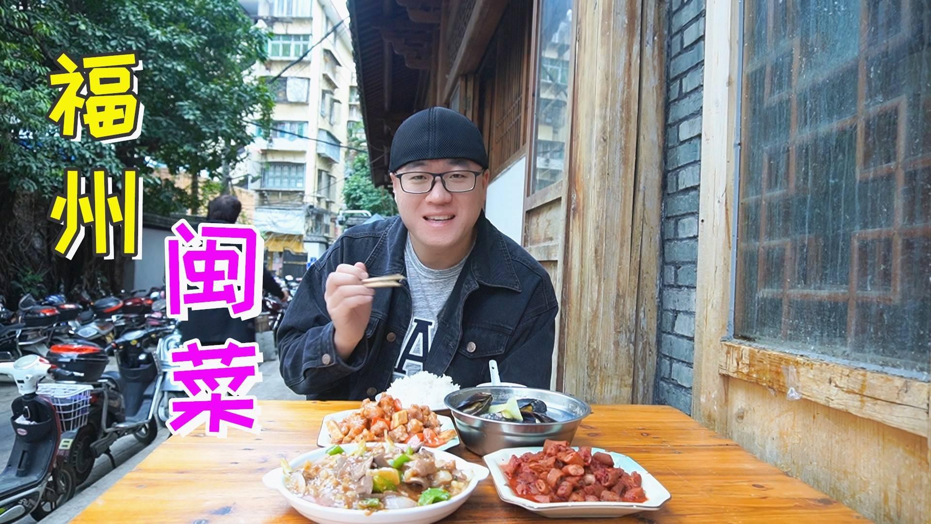 【阿星探店】福州20年闽菜,家常菜小店没菜单,荔枝肉酸酸甜甜,酒糟小肠下饭