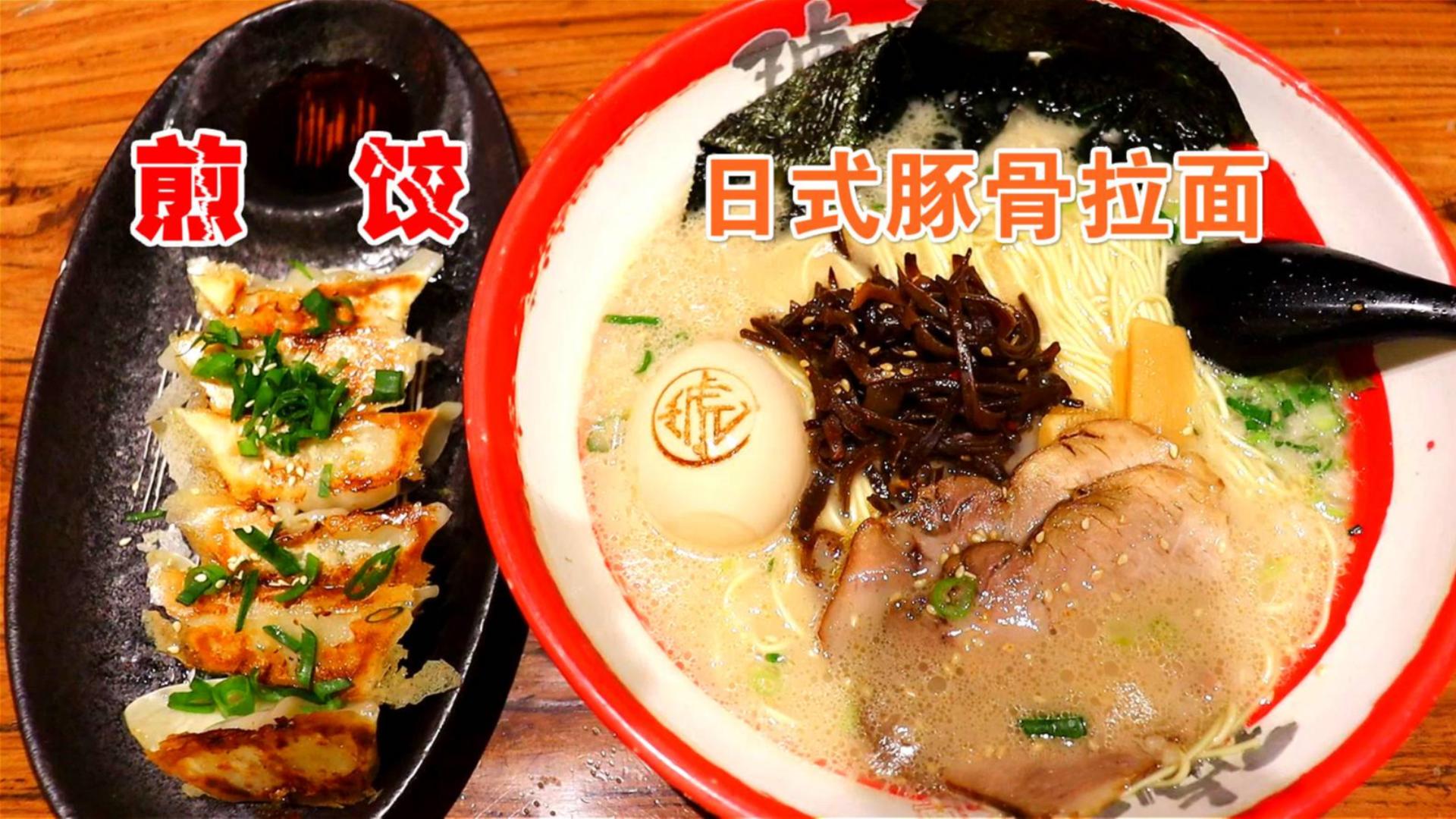 探店口碑远超味千的日式拉面,煎饺味道不咋滴,蛋蛋却好吃的出奇!