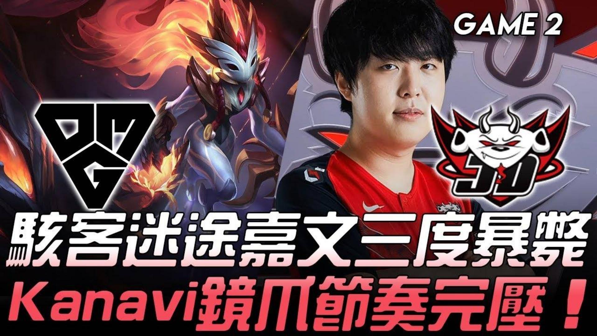 【中文解说】OMG vs JDG 2020LPL春季赛 W1D2