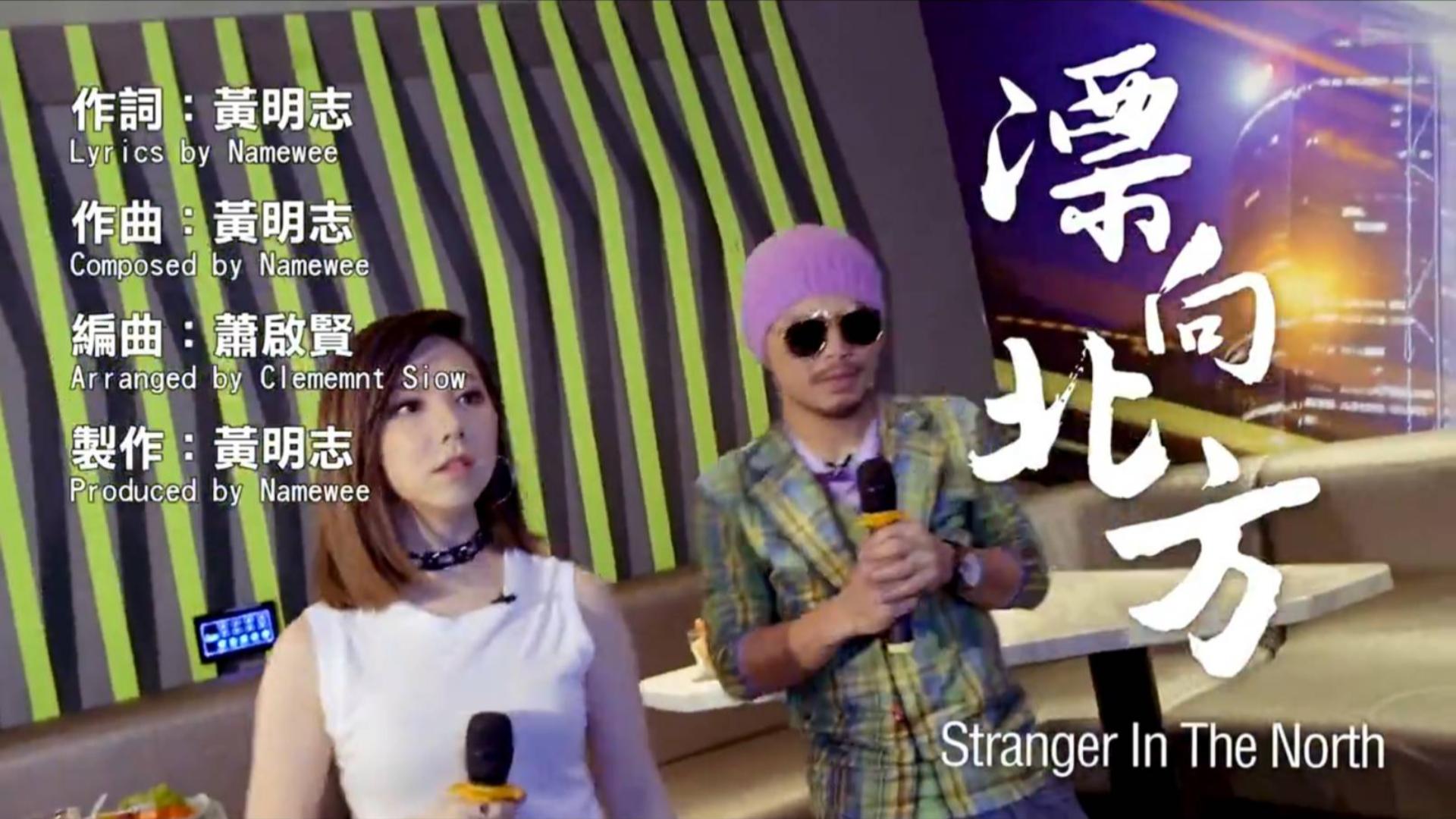 邓紫棋&黄明志 - 飘向北方