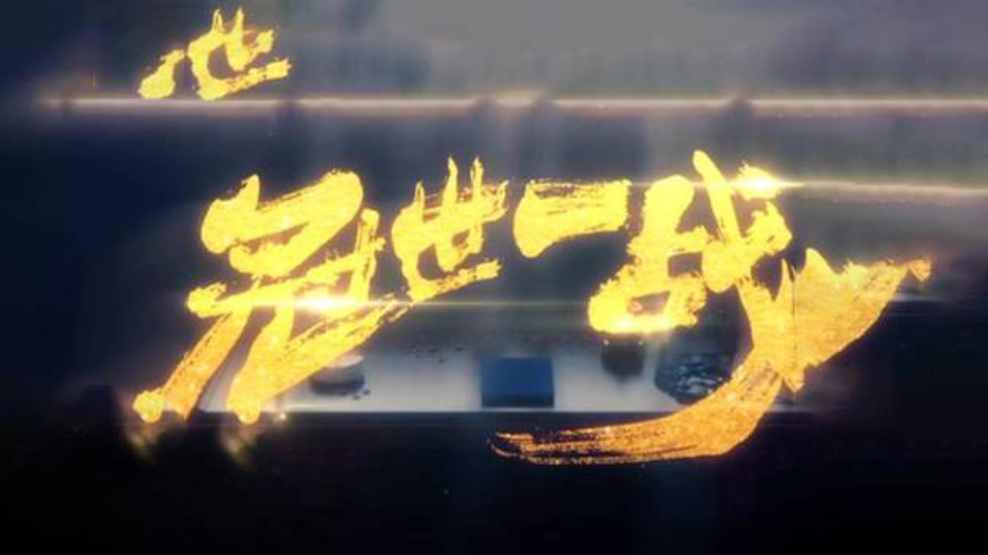 【卢本伟】冠世一战