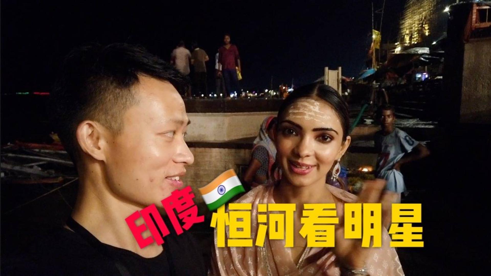 体验印度:恒河印度女明星,她用中文向大家问好,对中国人很好!