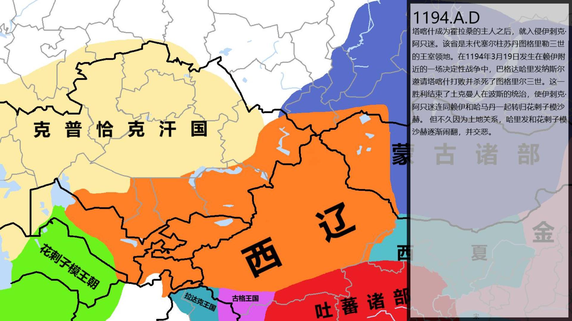 【历史地图】西辽