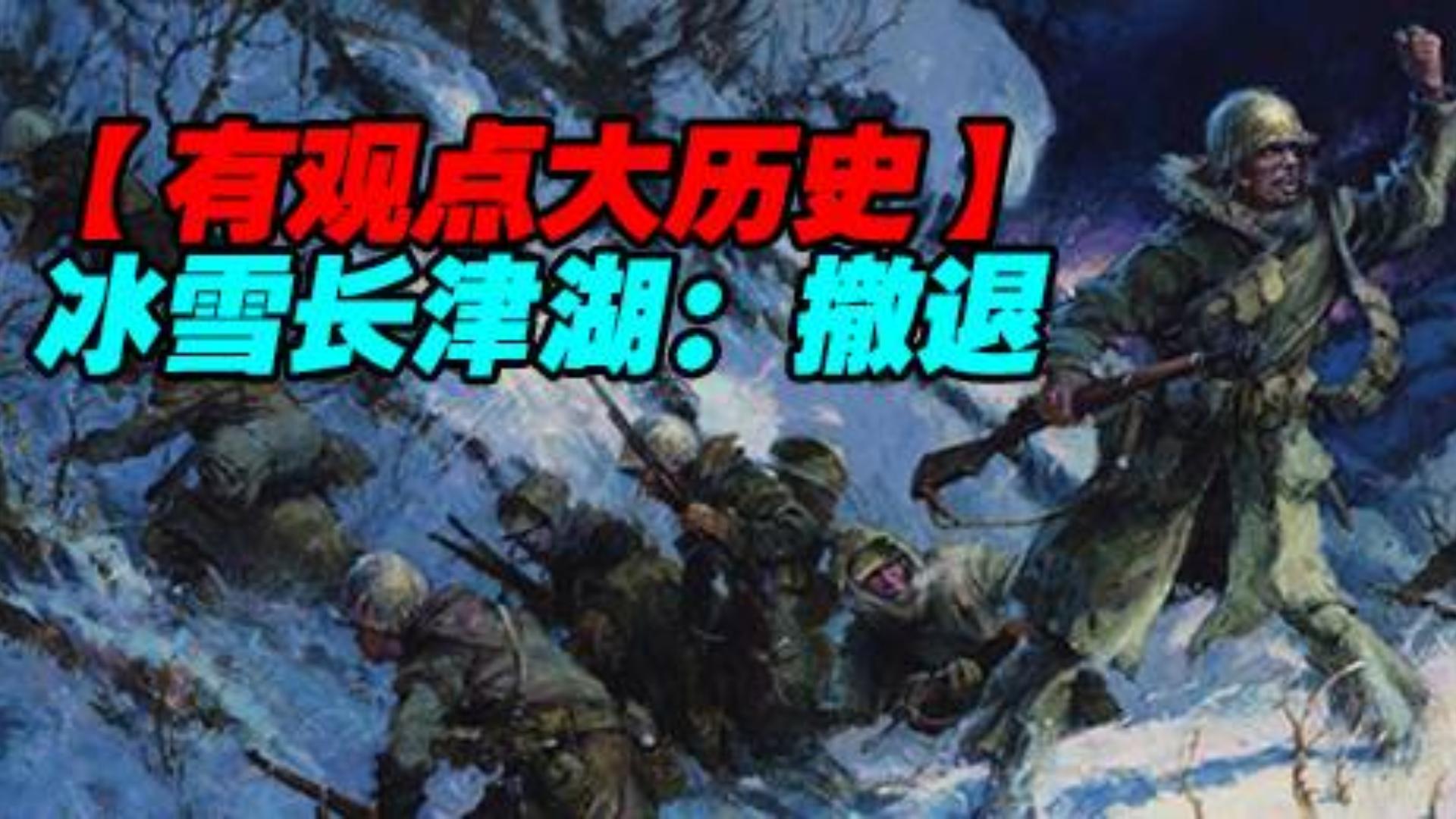 朝鲜战争:冰雪长津湖-撤退
