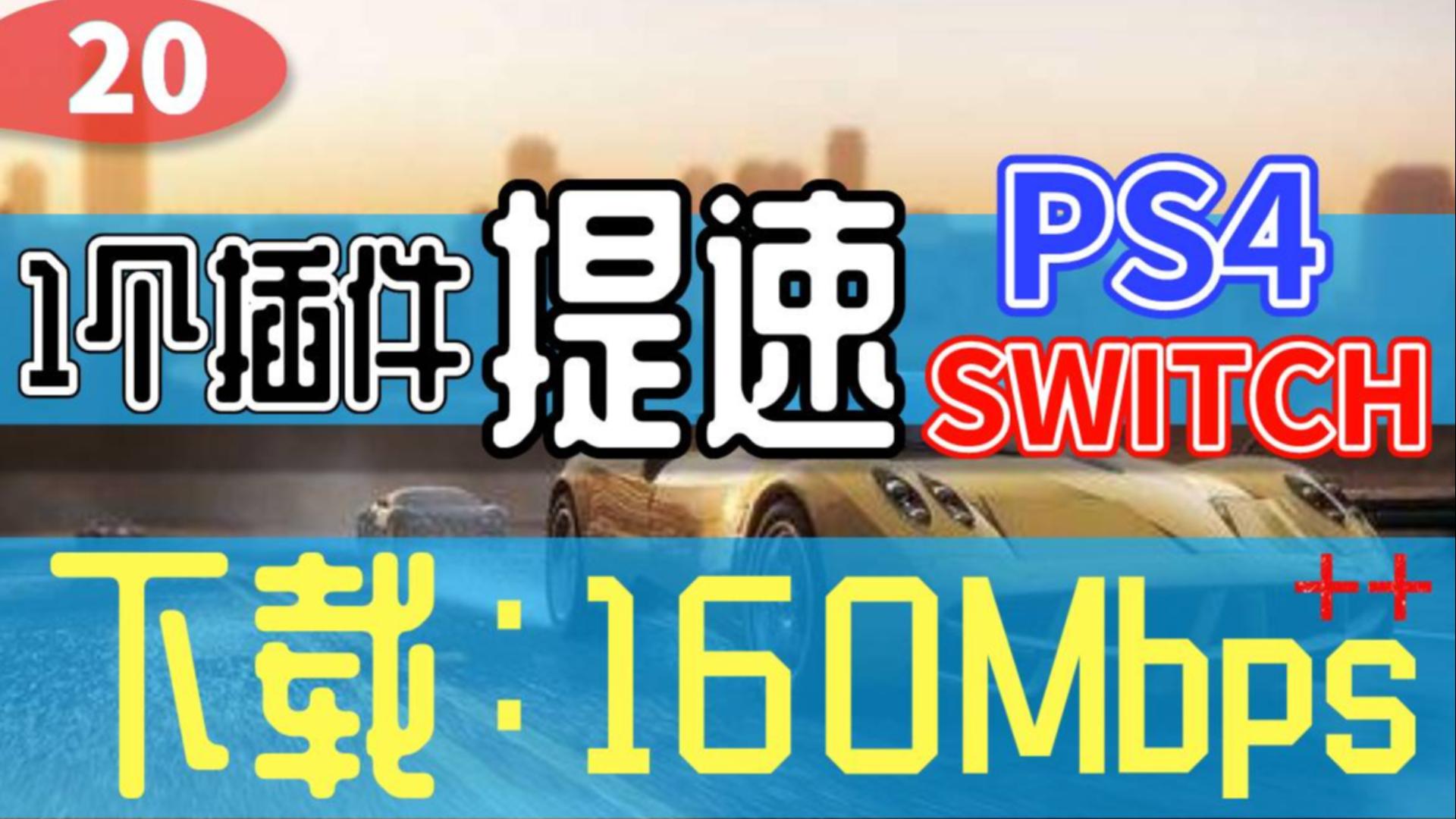 【SWITCH/PS4加速插件】下行1XXMb,联机和下载都香了!