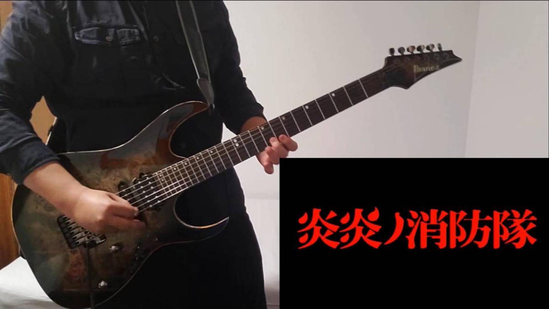 【电吉他】炎炎消防队 OPインフェルノ Guitar Cover