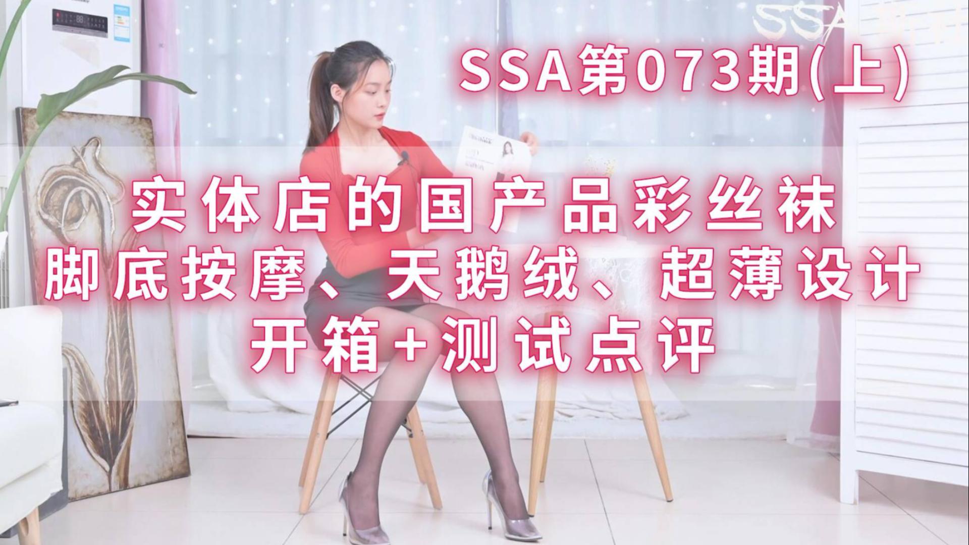 【SSA】模特开箱中国国产品彩连裤袜,细节展示(上)(73期删减版)