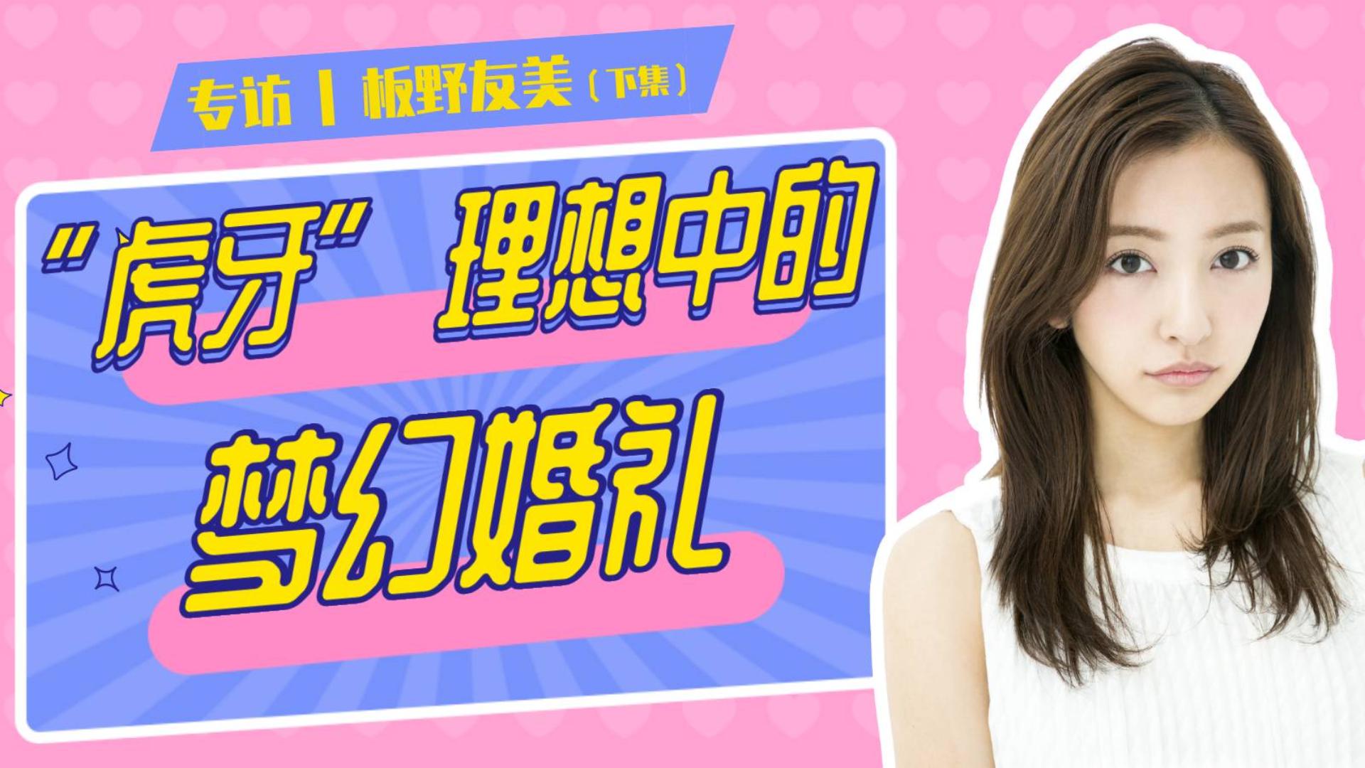 前AKB48偶像板野友美自爆想结婚,她的要求是?