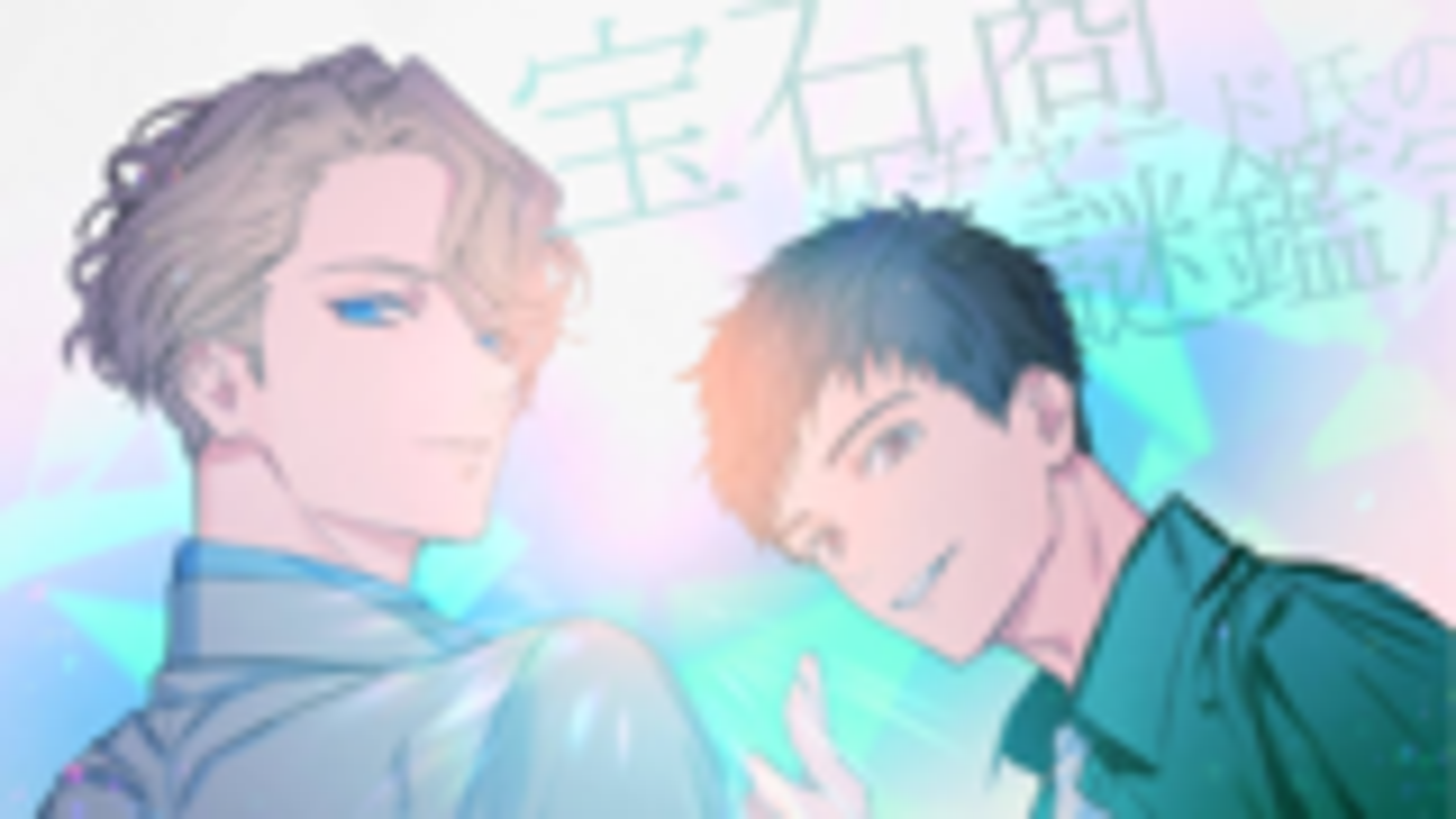 【新番打卡】宝石商人理查德的谜鉴定op  新番空耳 【空耳】