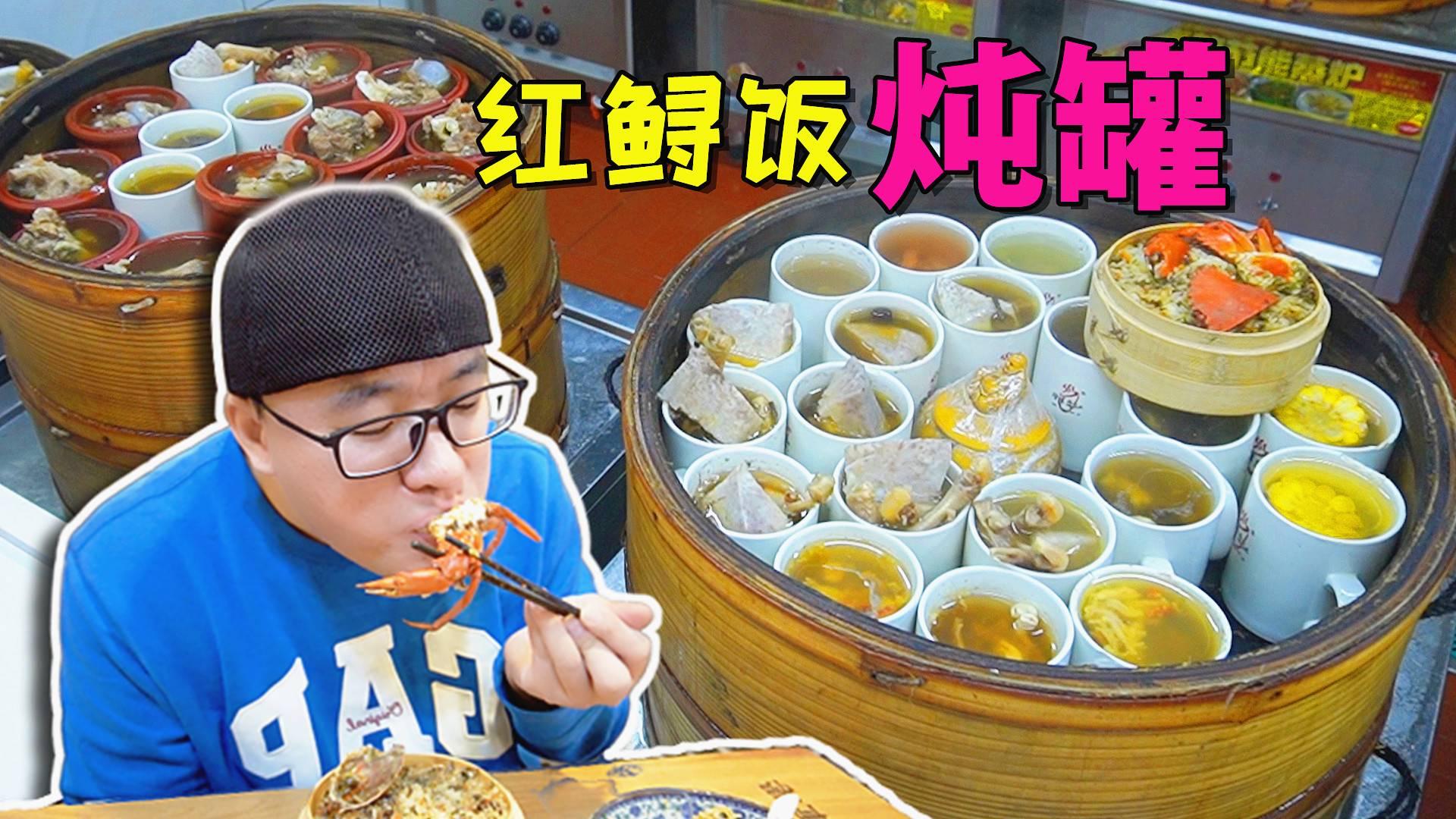 【阿星探店】 阿星吃福州炖罐,大蒸笼现蒸,青蟹做红鲟饭,便宜实惠又大补
