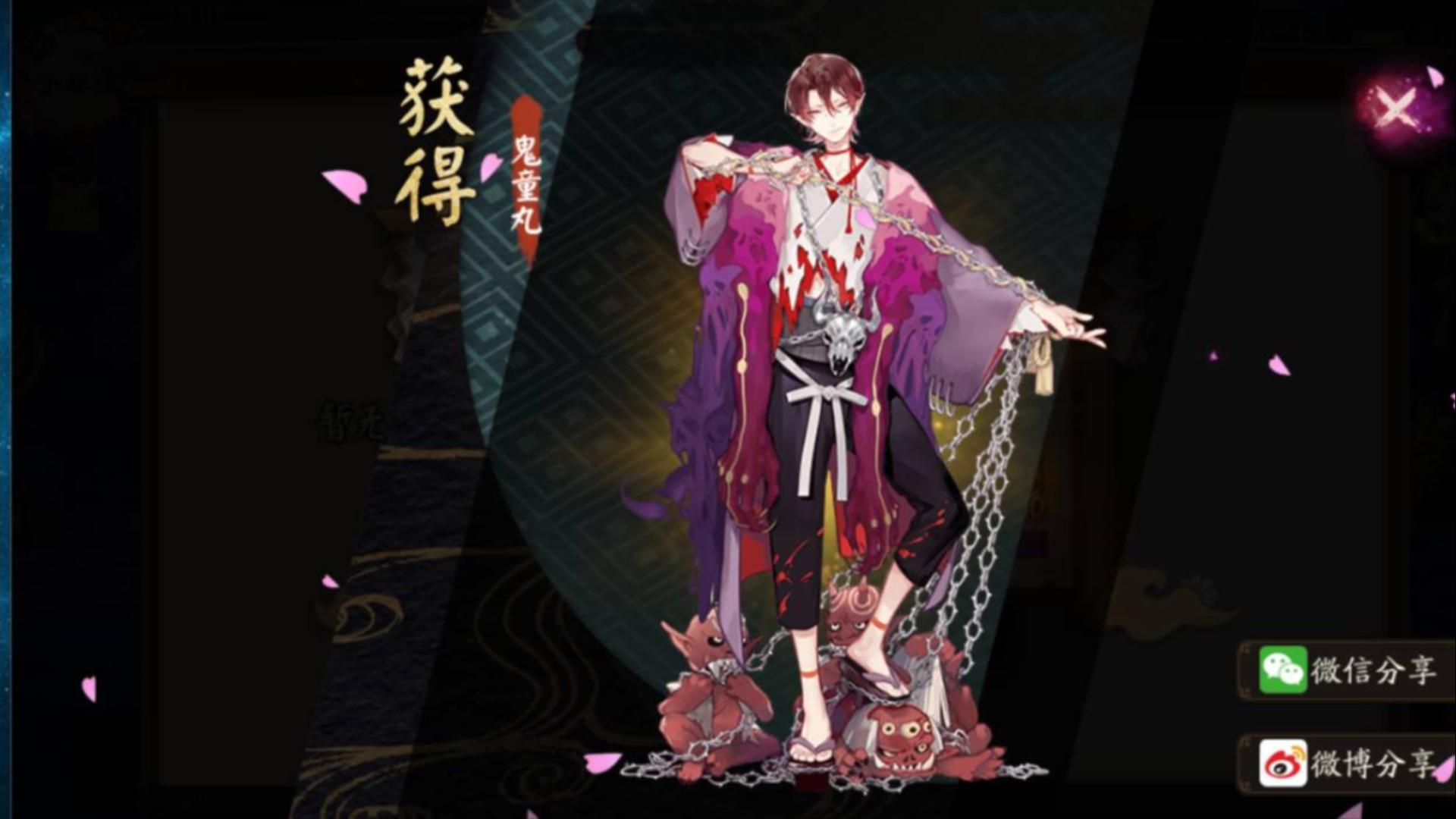【阴阳师】特邀测试服新SSR·鬼童丸外观技能以及抽卡动画展示~