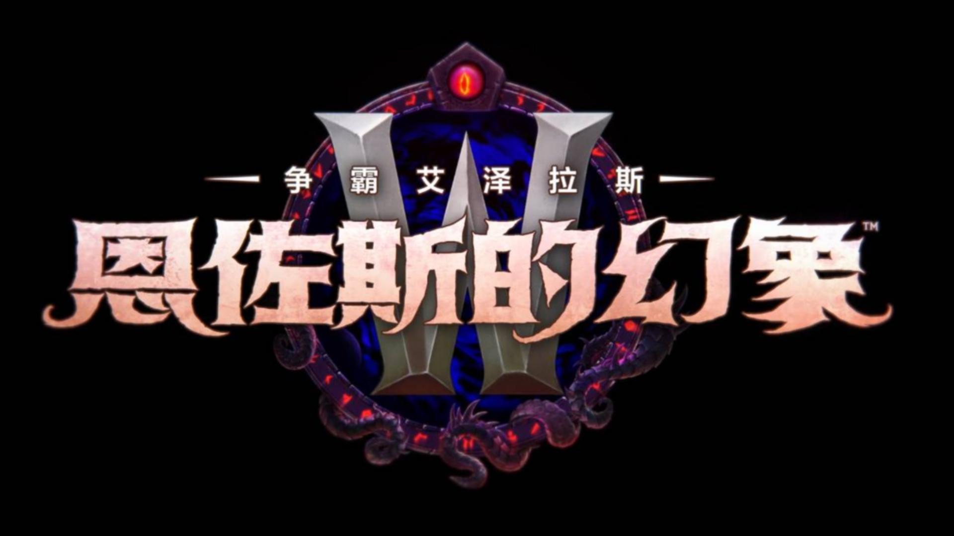《魔兽世界》8.3版本恩佐斯的幻象现已上线