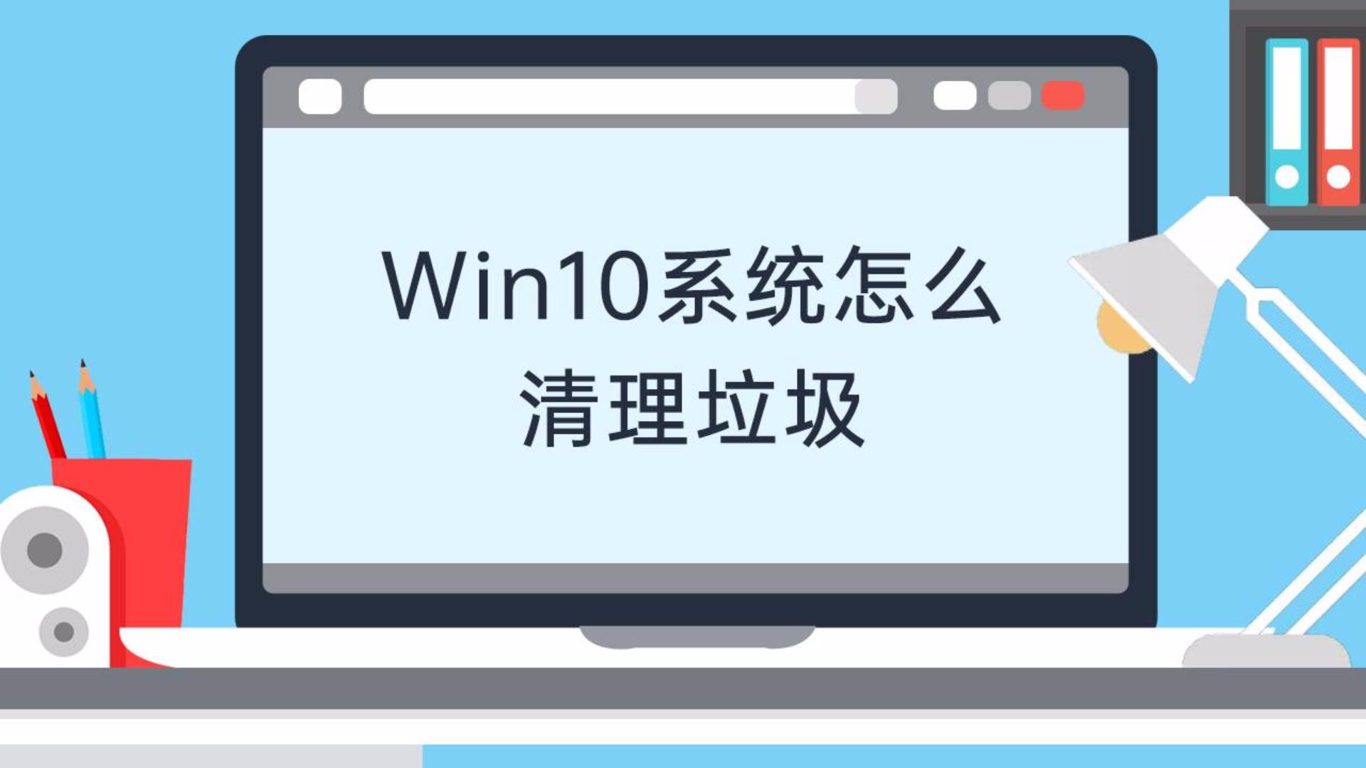 Win10系统怎么清理系统垃圾