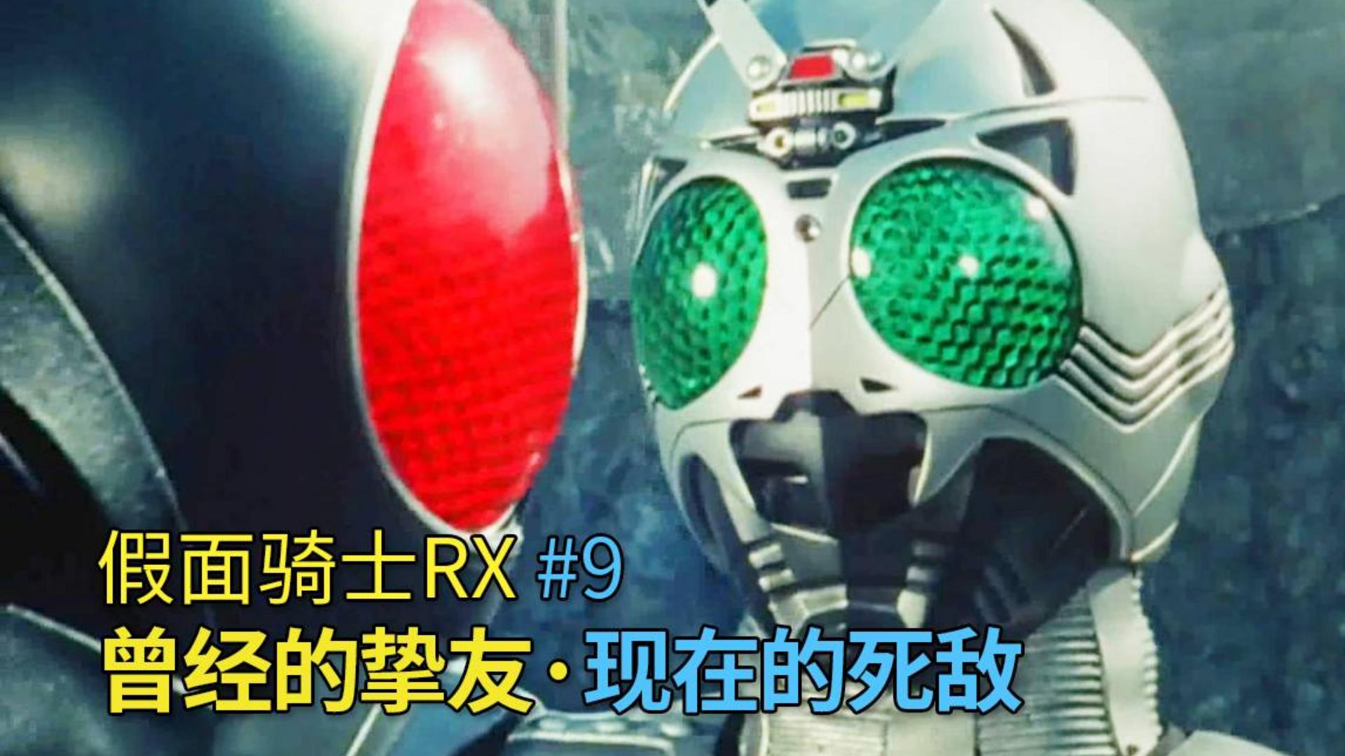 假面骑士:昔日的挚友,今日的死敌!RX篇