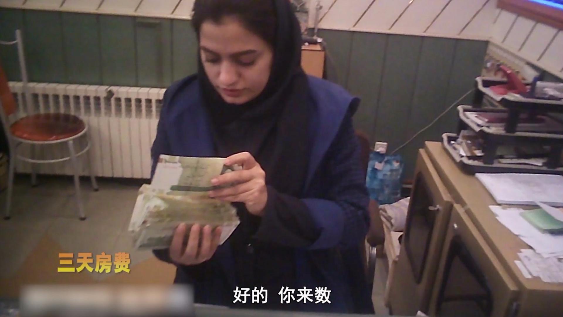 雷探长亲身体验伊朗货币大贬值,带一捆钱住酒店,油价涨到3块钱