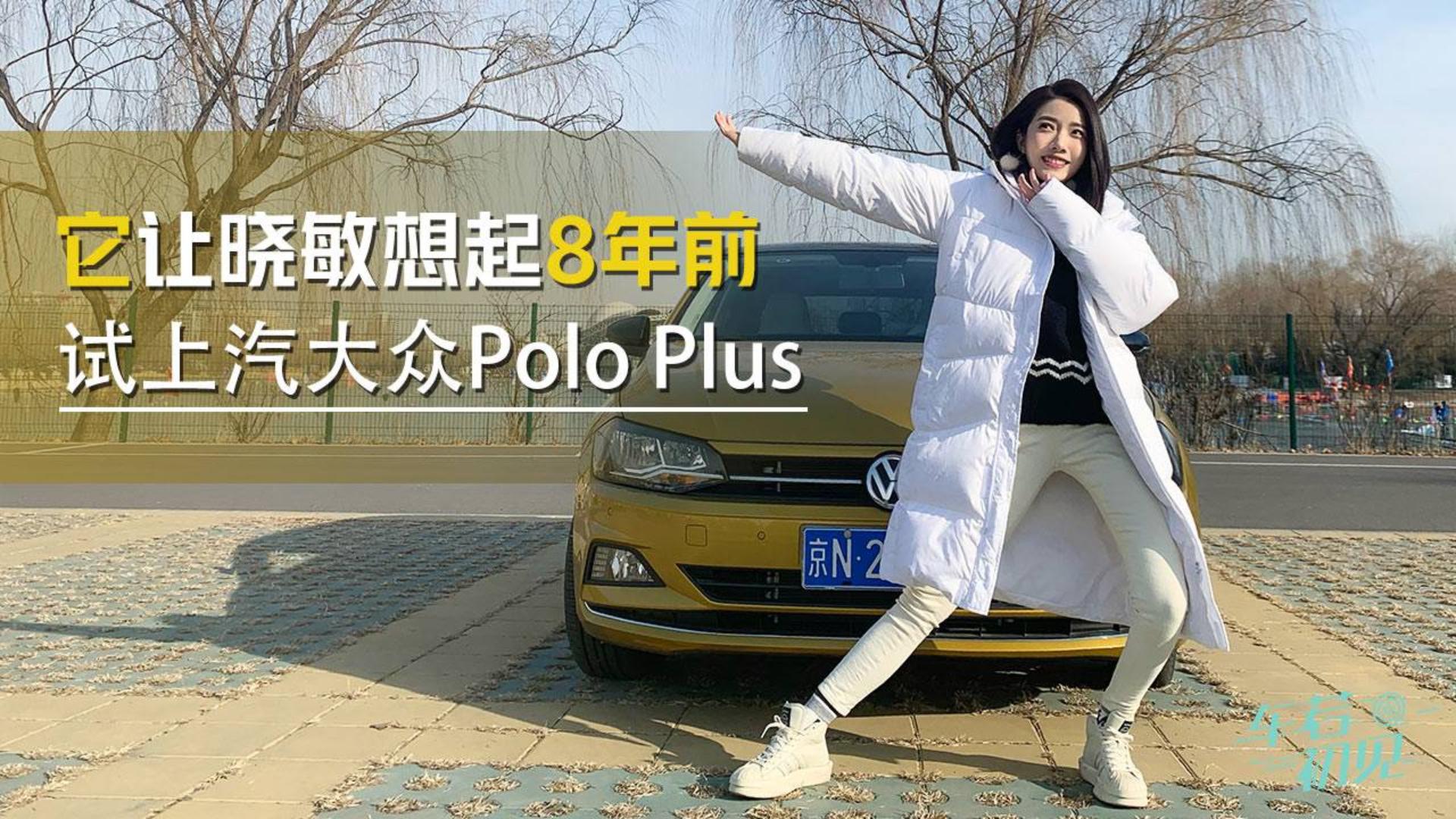 初晓敏:是它让晓敏想起了8年前 试上汽大众Polo Plus