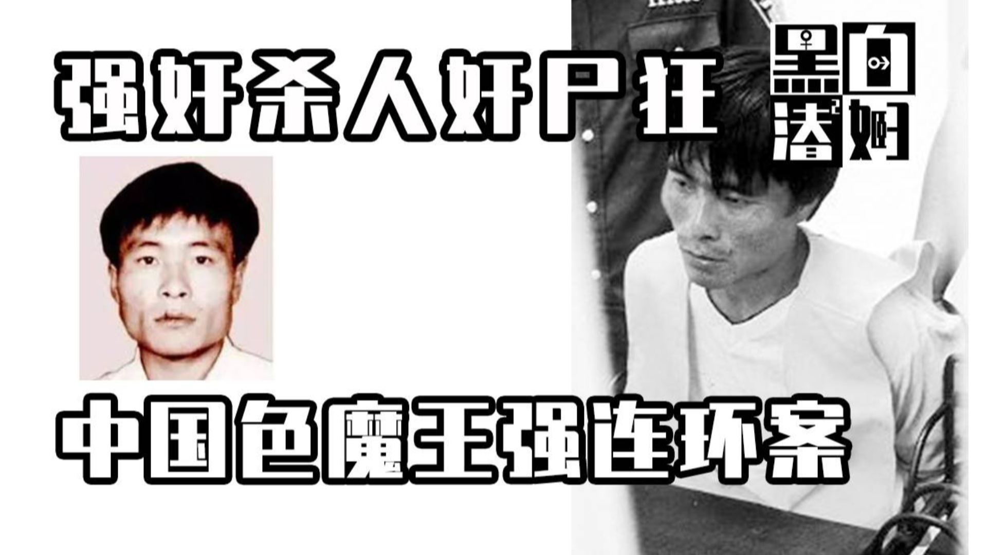 【循声听案】强奸杀人奸尸狂,中国色魔王强连环案