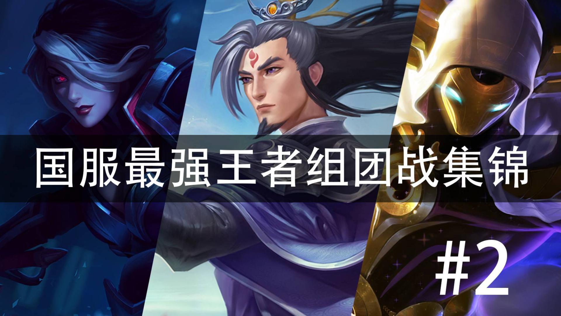 国服最强王者组团战集锦#2  年会阳光普照,愤而更新
