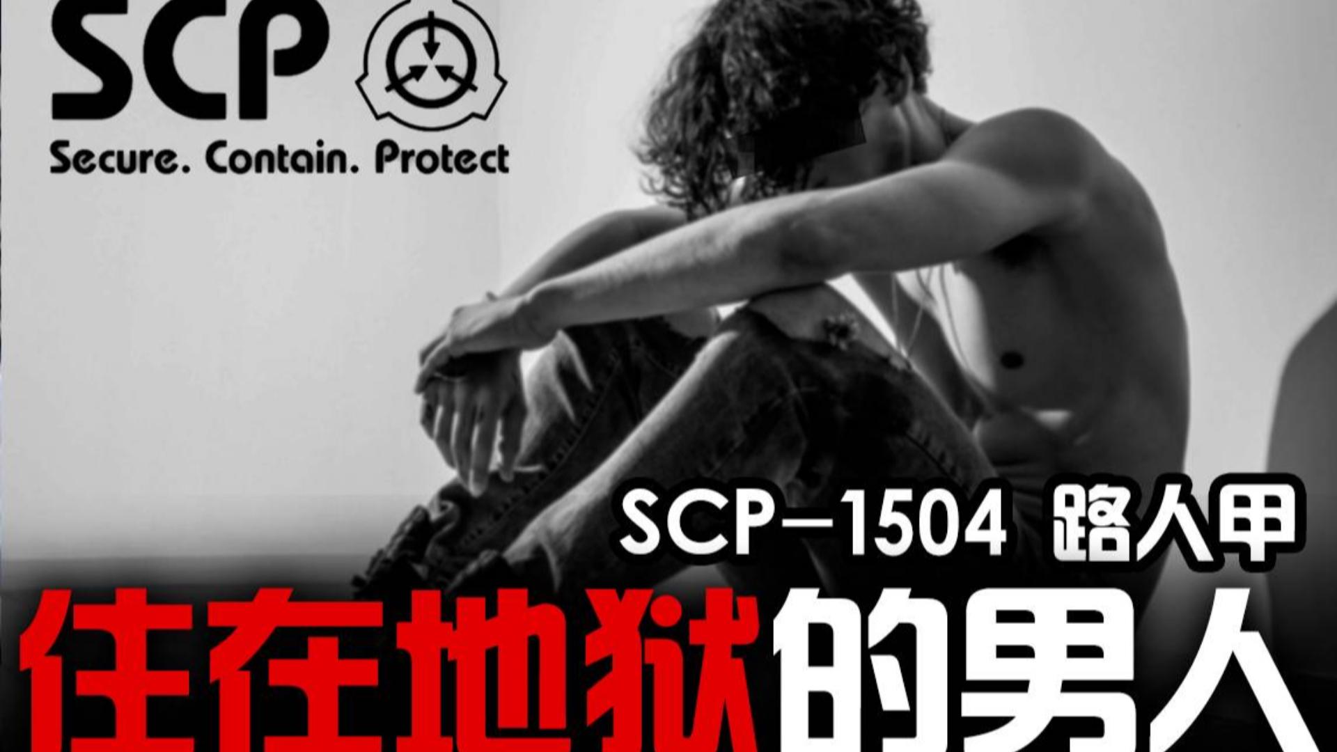 【SCP-1504路人甲】住在地狱的男人,一个就算是突破收容了也不会有人注意到的SCP