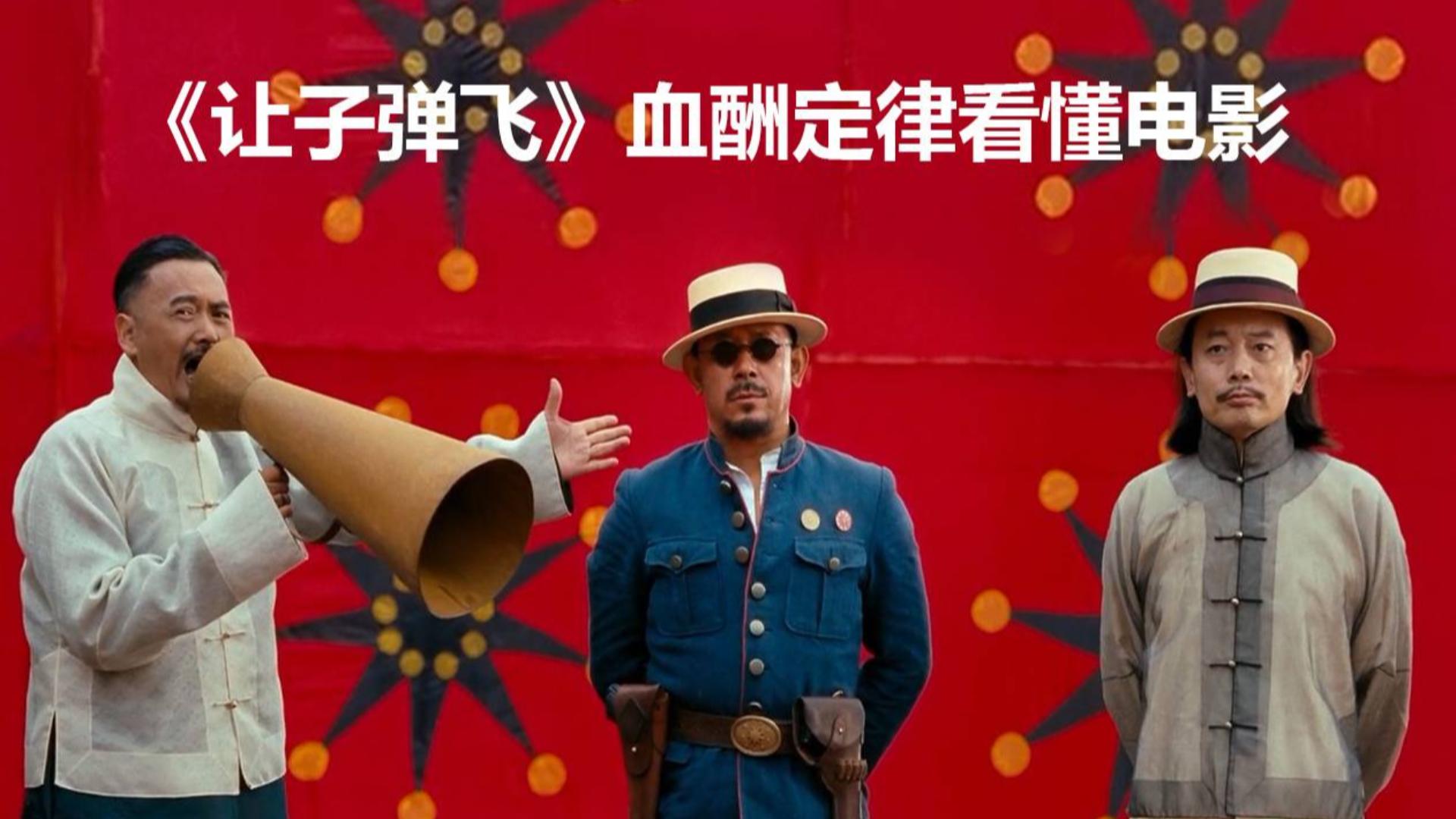 姜文-《让子弹飞》为什么黄四郎不能杀?舞台vs电影,契诃夫之枪和省略艺术!