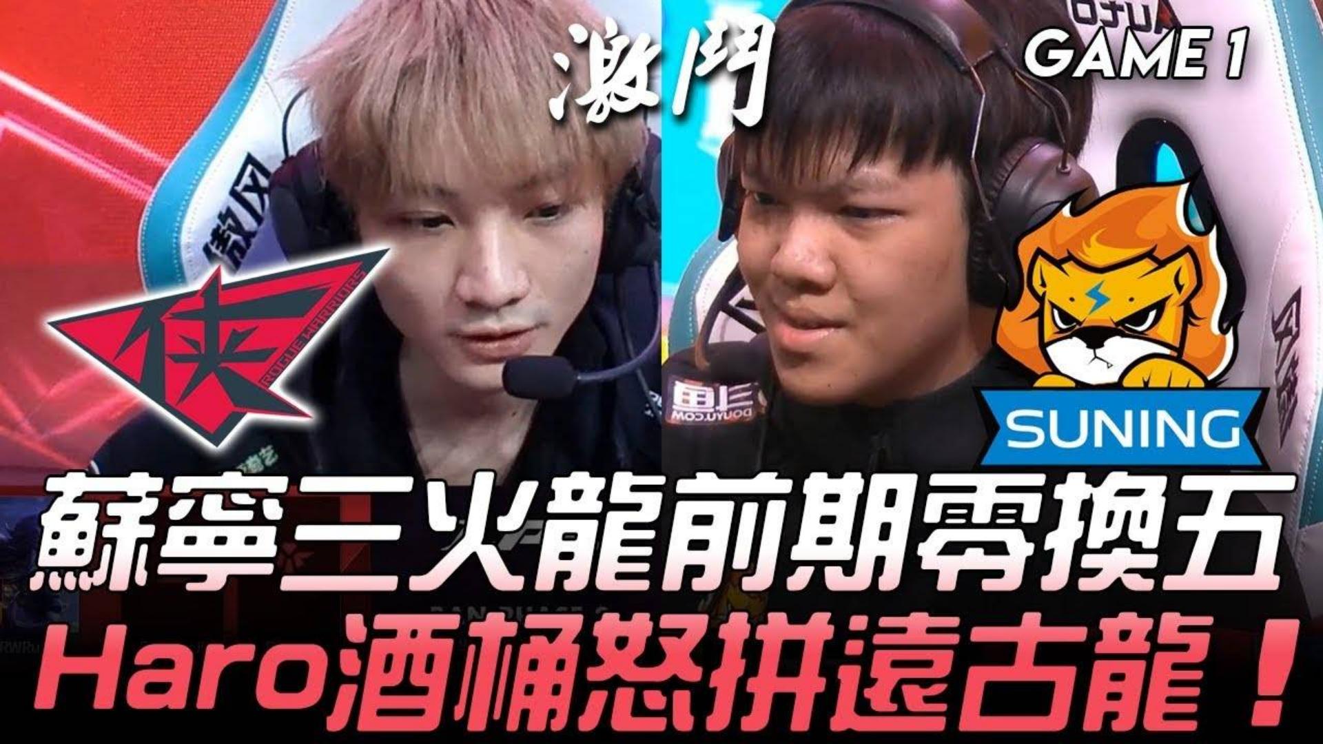 【中文解说】RW vs SN 2020LPL春季赛 W1D4