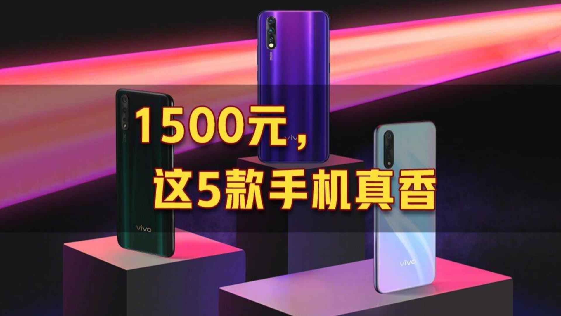 2020年千元新机盘点,1500元以内5款值得购买的新机!