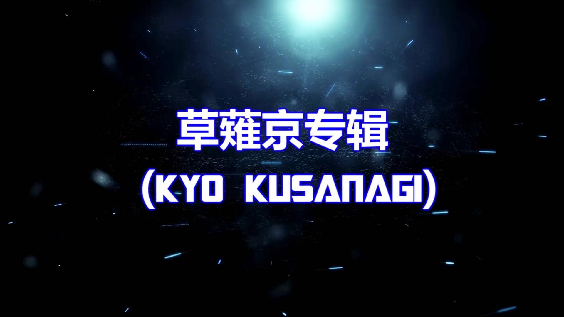拳皇系列草薙京连击合集,看完表示我们玩的不是同一个游戏
