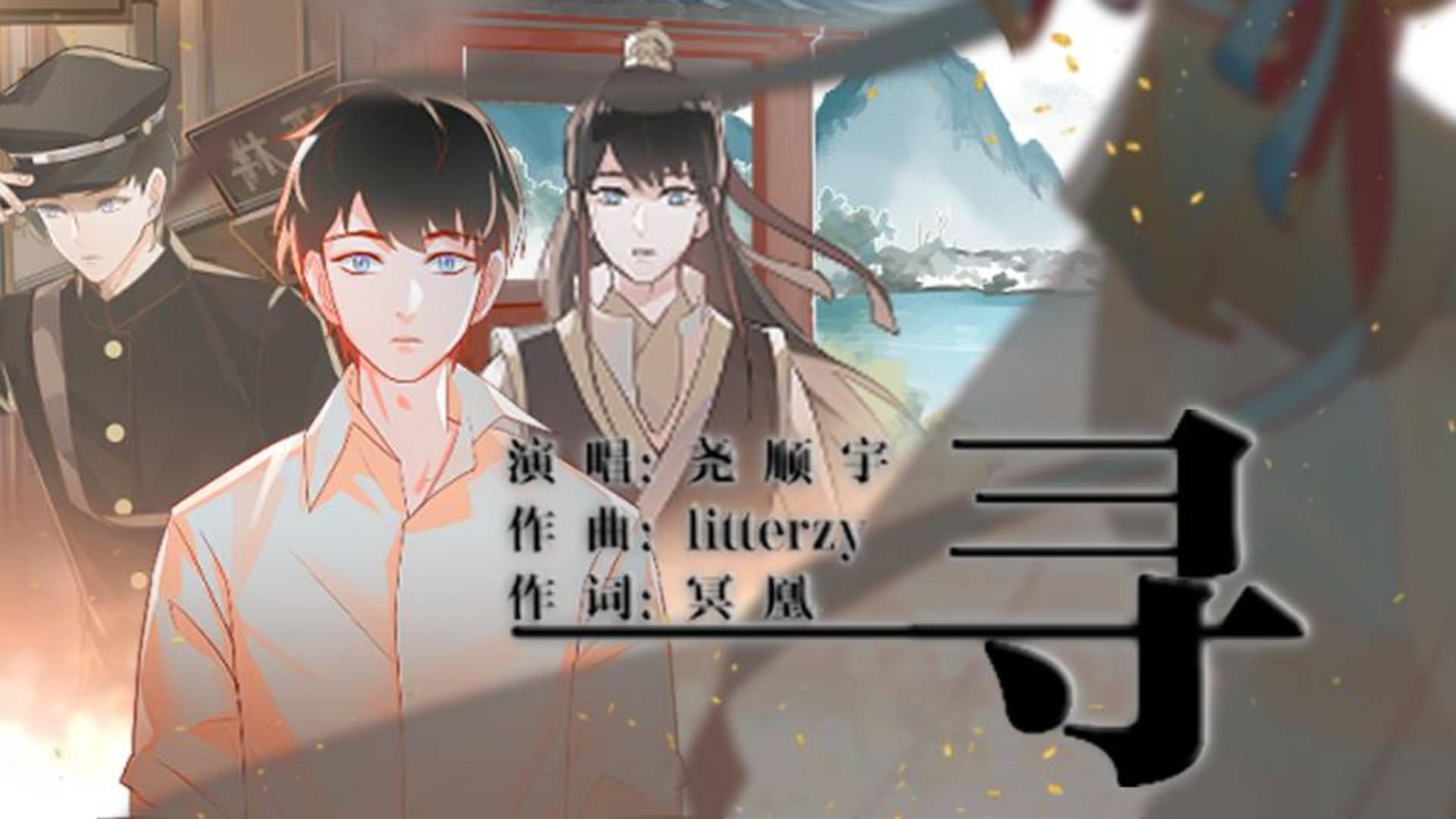 【2020A站春晚】《寻》尧顺宇(卖血哥)