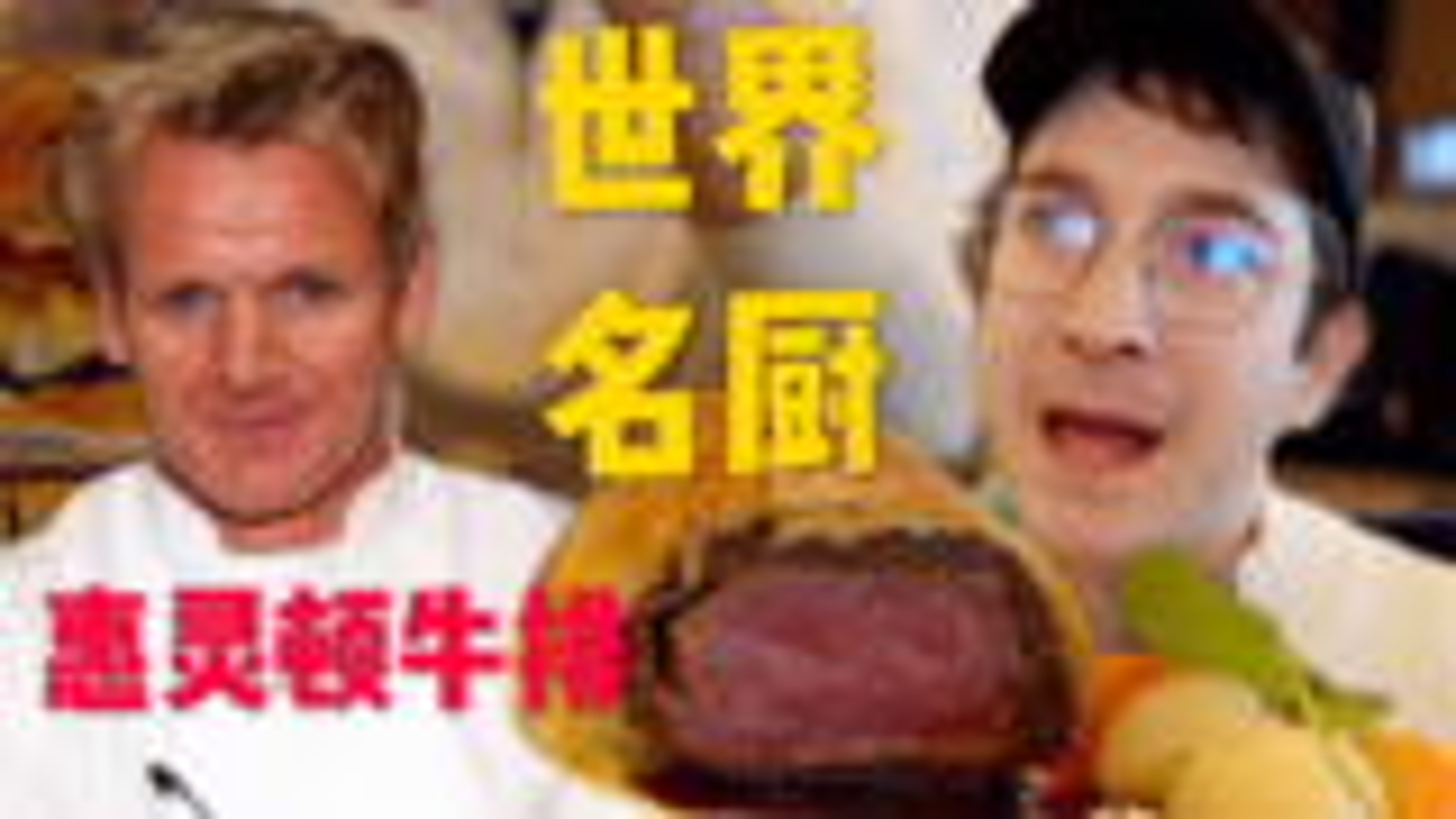 试吃世界最有名大厨的餐厅,惠灵顿牛排做的怎样?