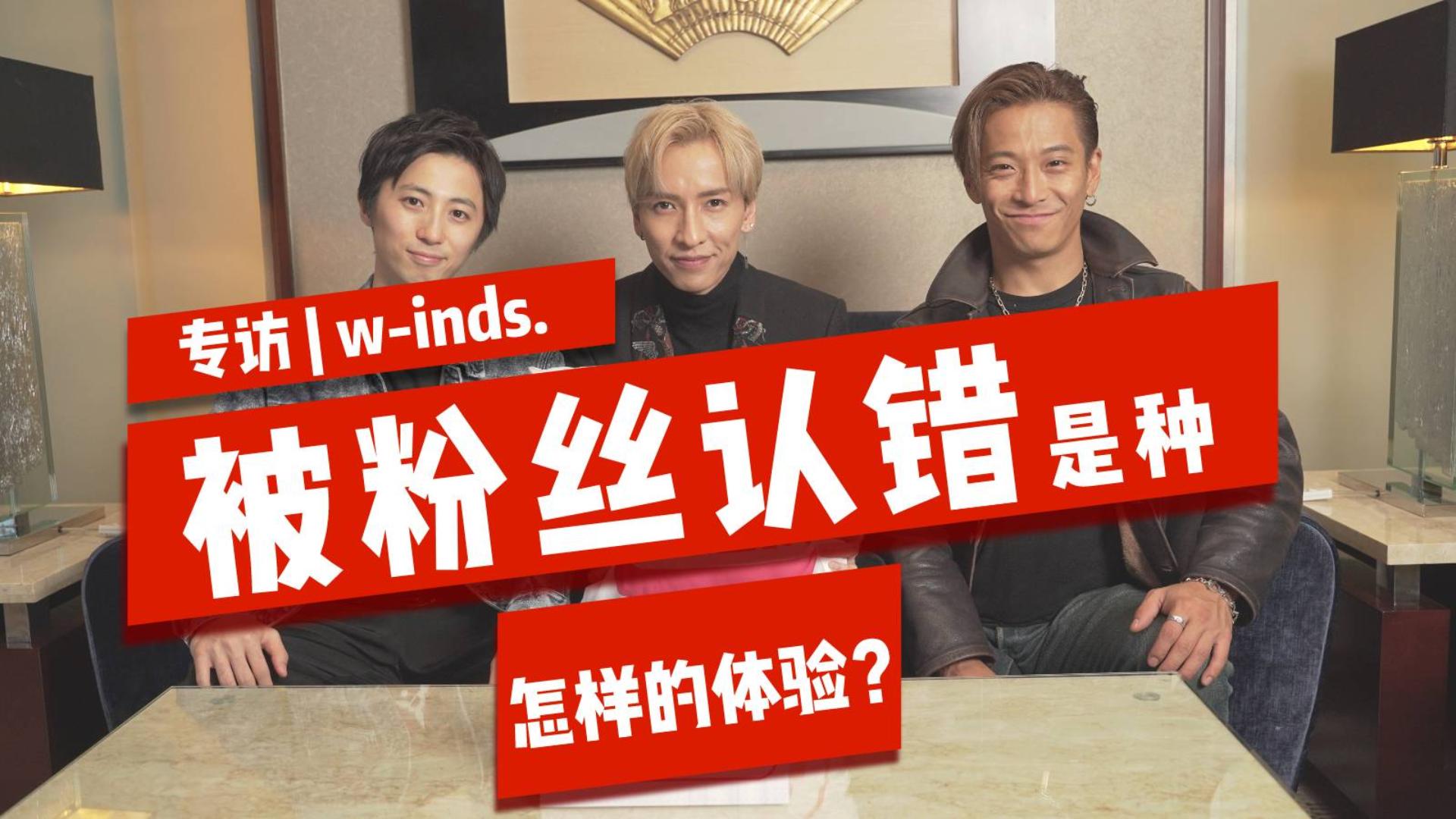 日本知名男团w-inds.成员千叶凉平,采访后台为何嚎啕大哭