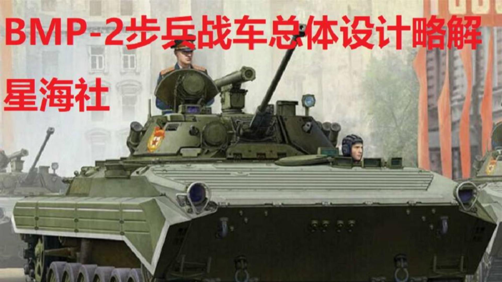 【星海社第201期】撒旦的战车:BMP-2总体设计略解