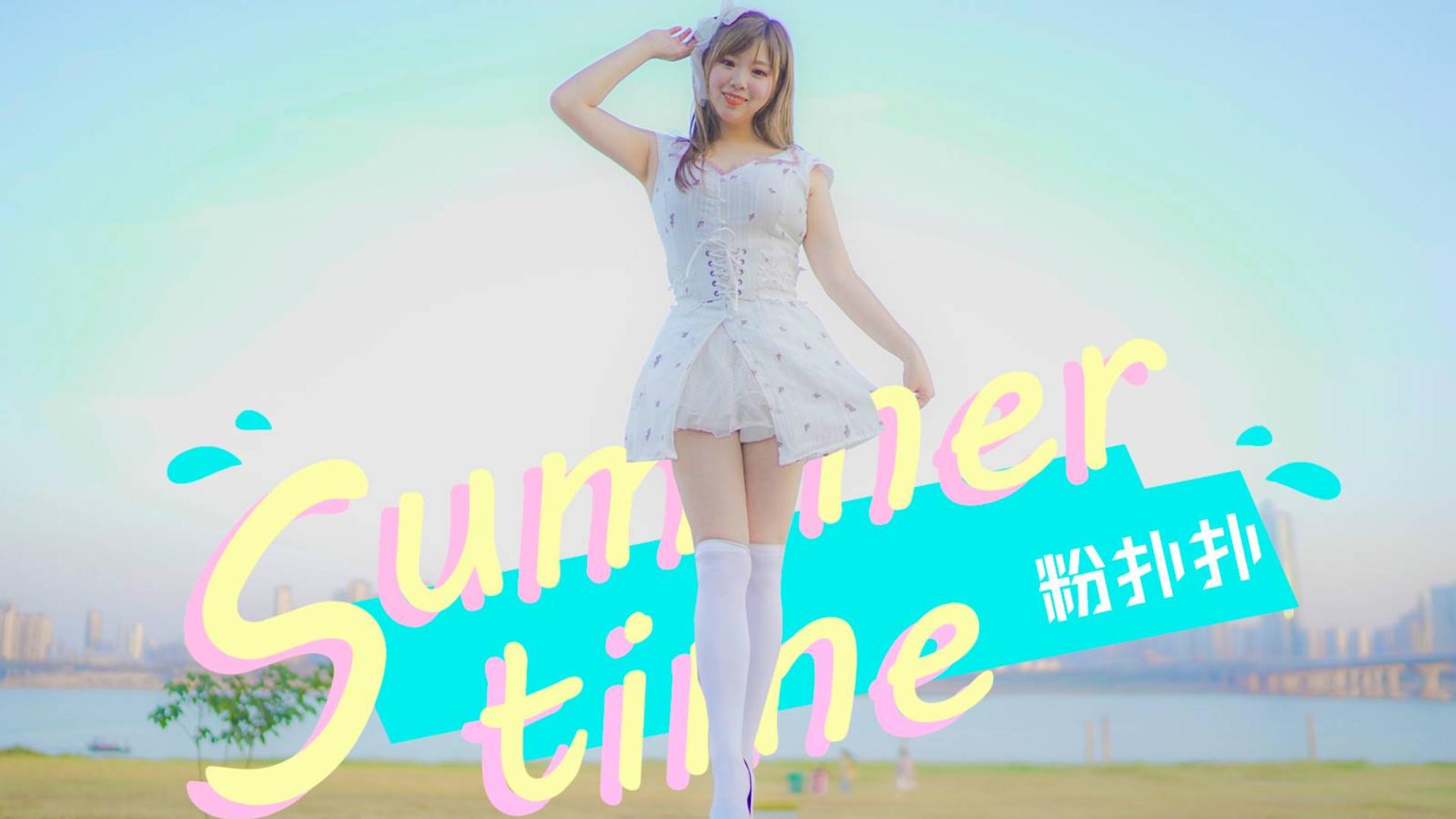 【粉扑扑】想成为你的俘虏*Summertime*【夏天结束啦】