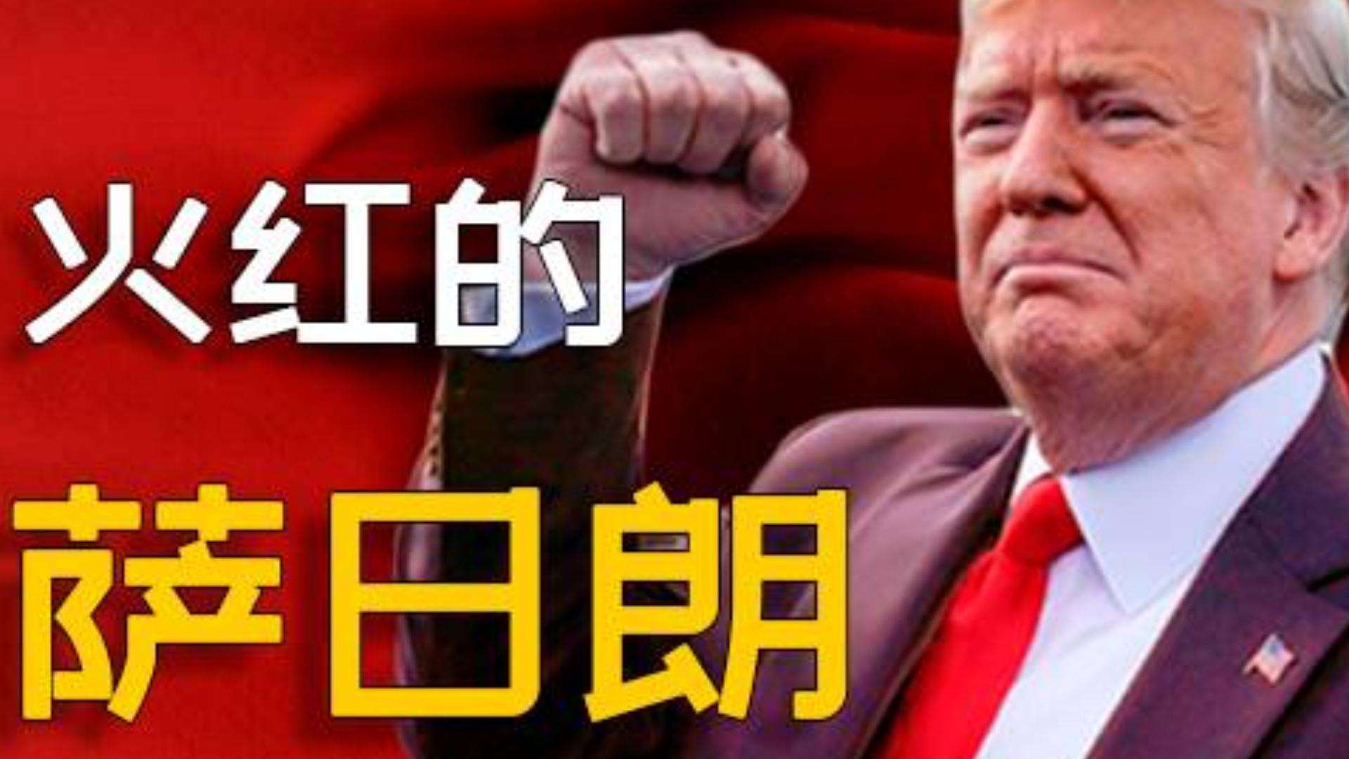 【全明星拜年】【川普】火红的萨日朗