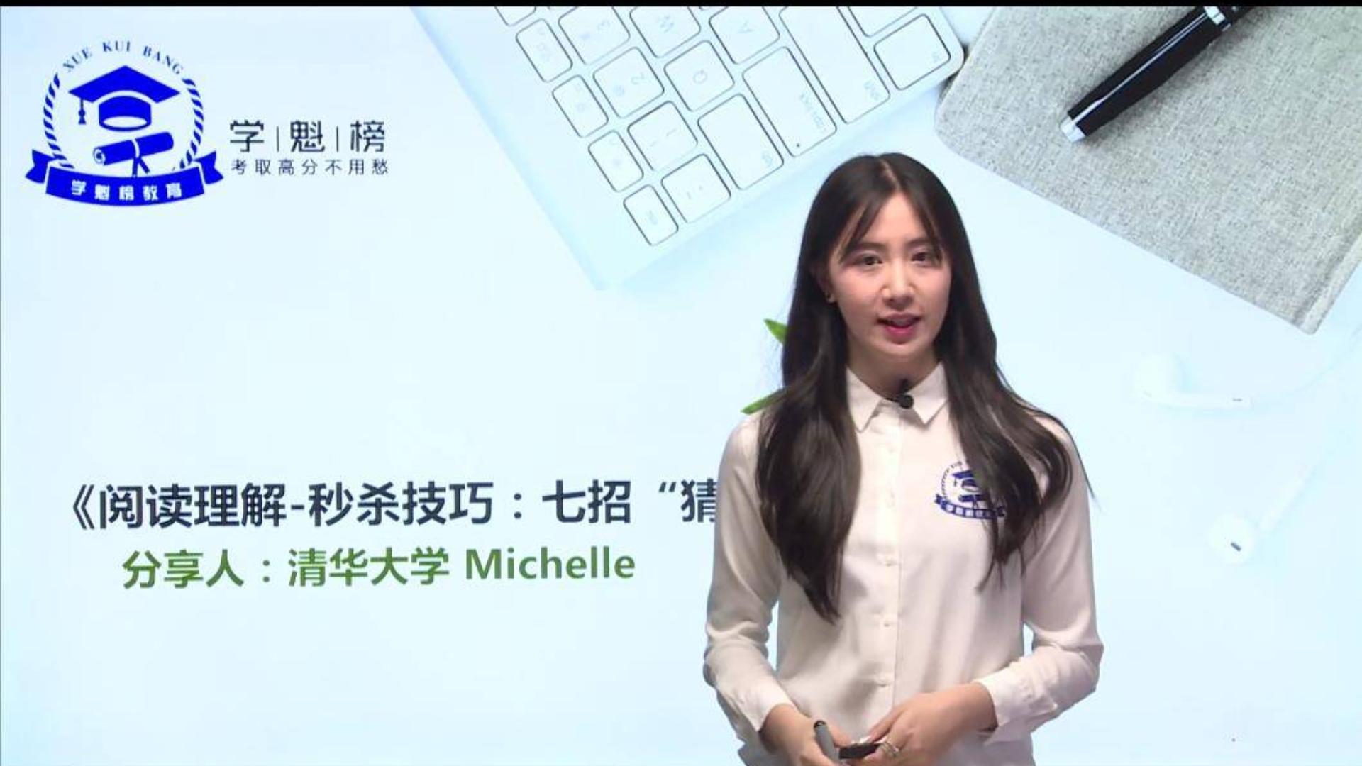 清华学姐带你飞 阅读理解秒杀技巧 7招猜懂词义